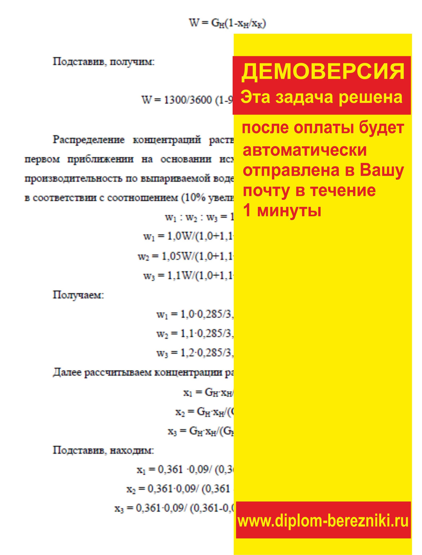 Решение задачи 5.28 по ПАХТ из задачника Павлова Романкова Носкова