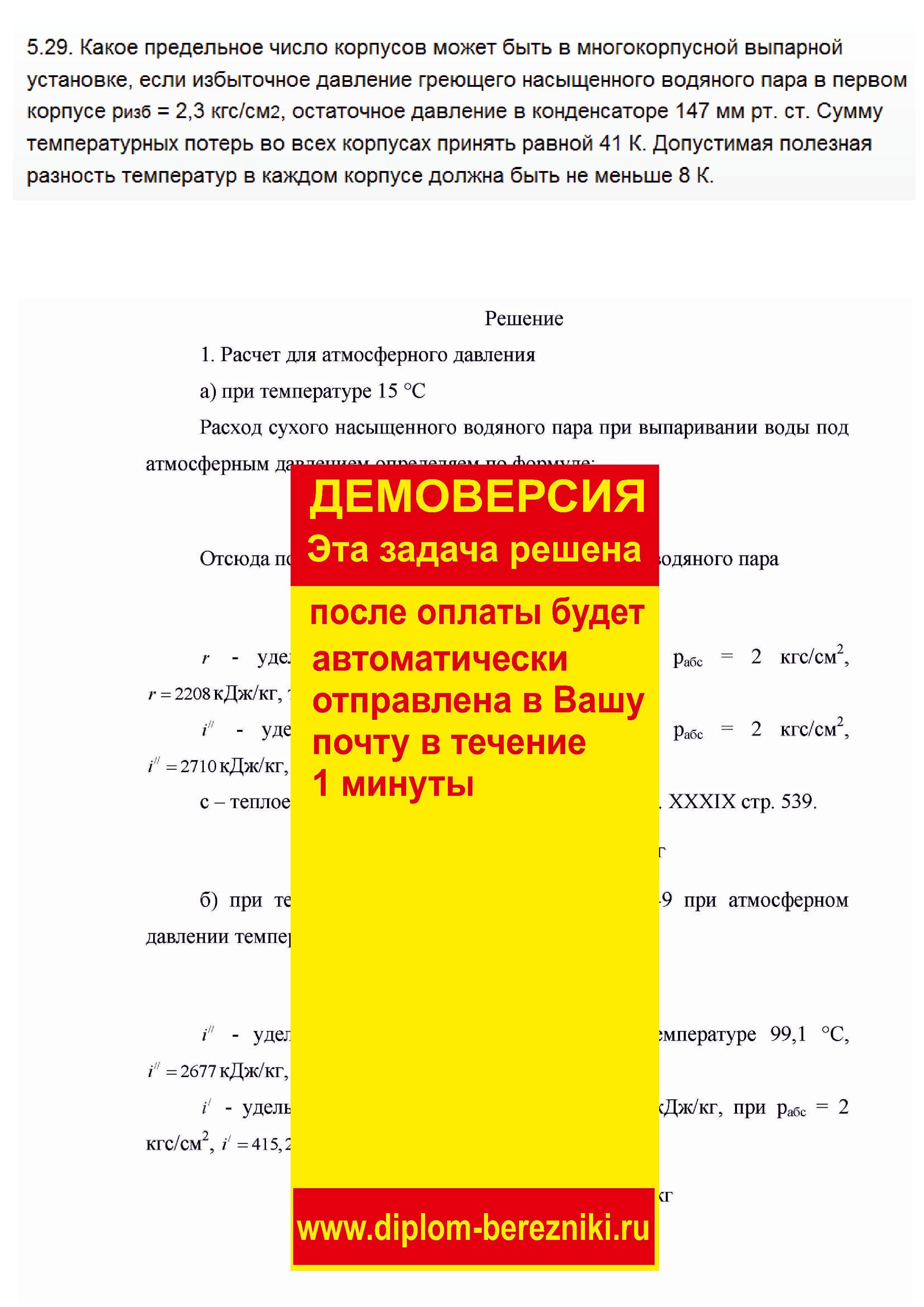 Решение задачи 5.29 по ПАХТ из задачника Павлова Романкова Носкова