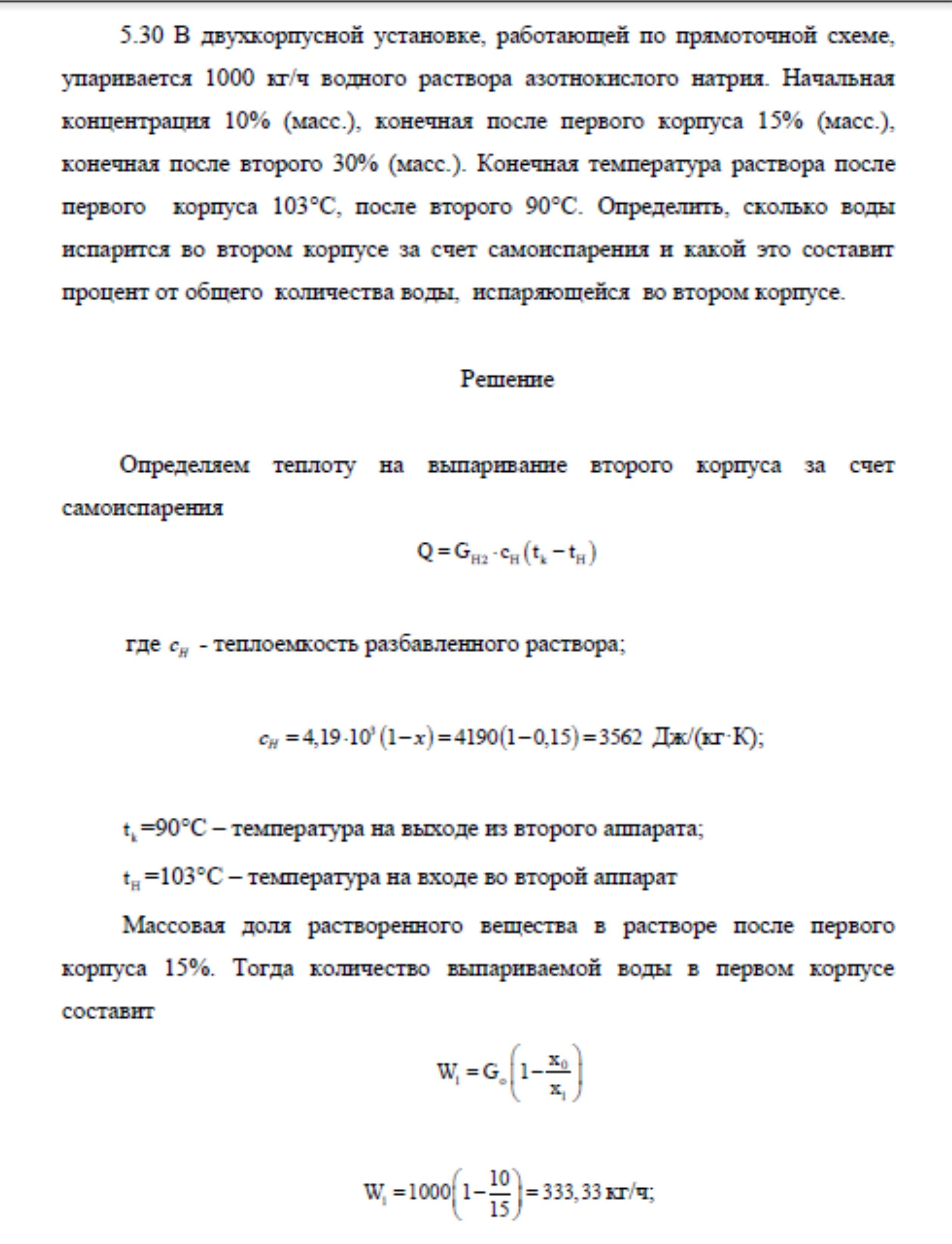 Решение задачи 5.30 по ПАХТ из задачника Павлова Романкова Носкова