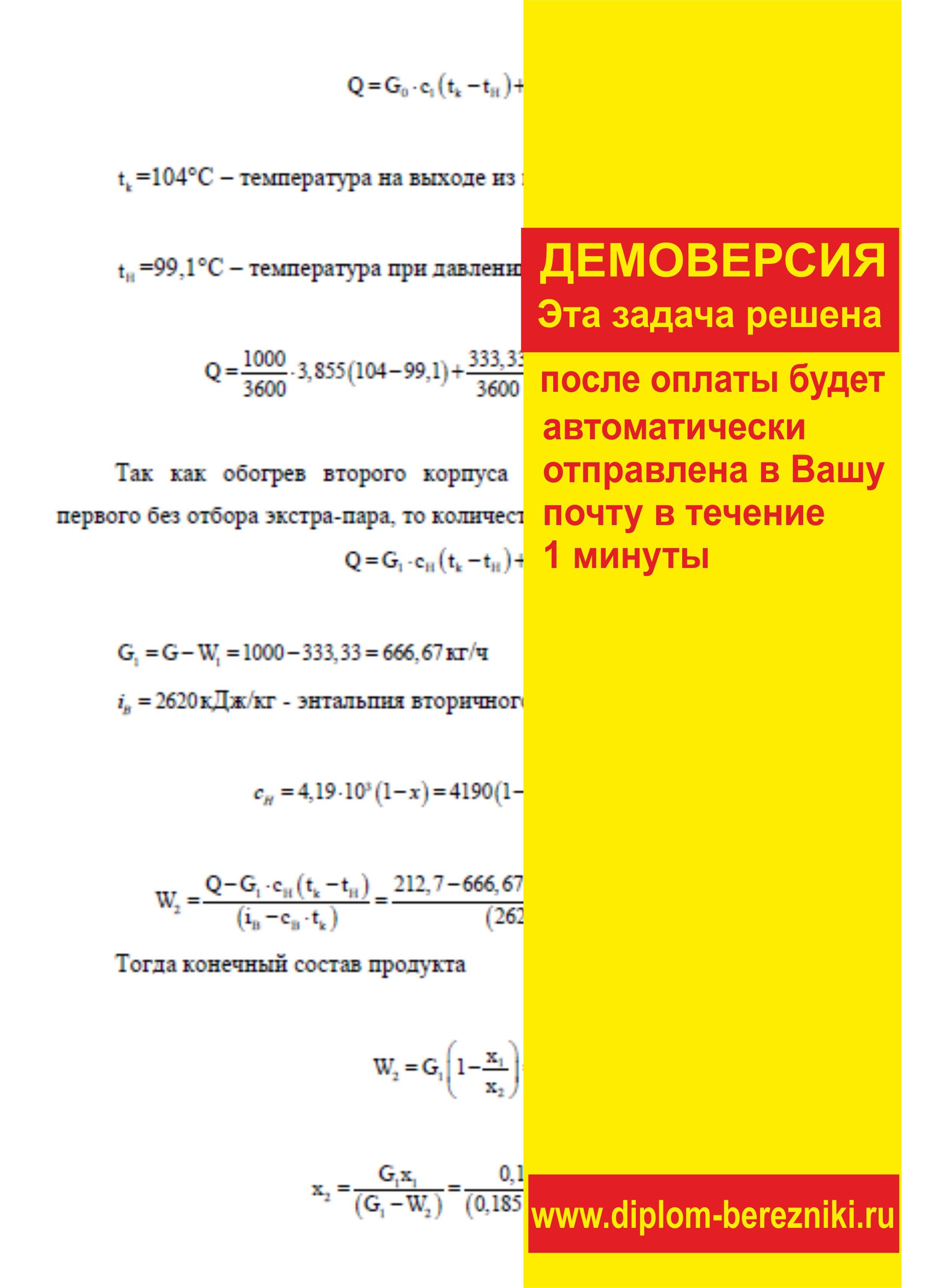 Решение задачи 5.31 по ПАХТ из задачника Павлова Романкова Носкова