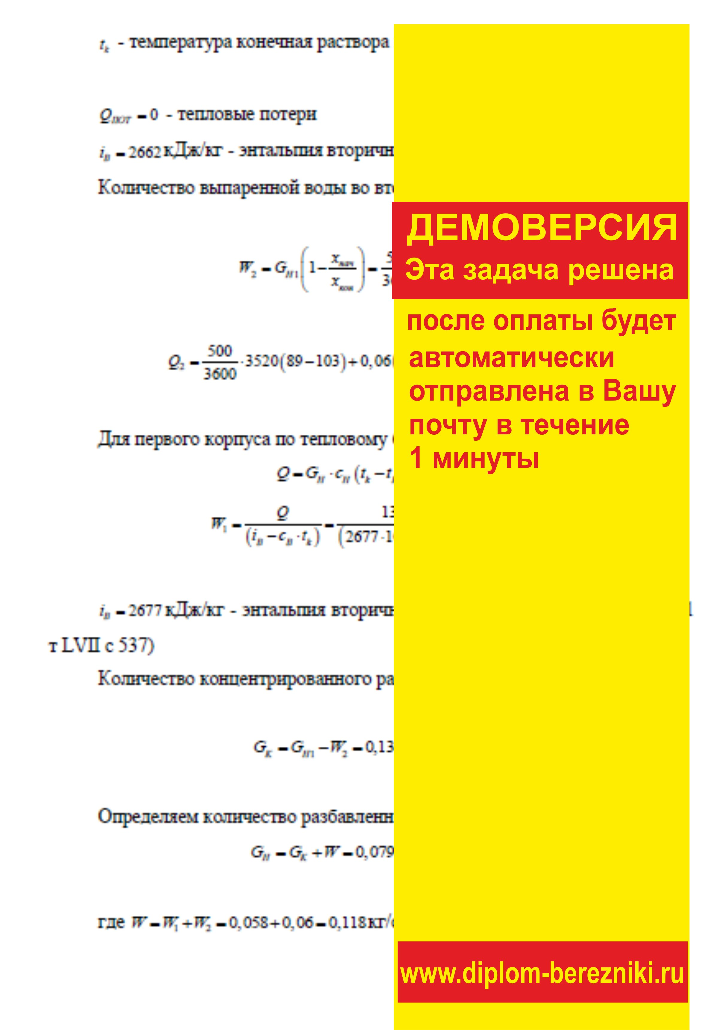 Решение задачи 5.32 по ПАХТ из задачника Павлова Романкова Носкова