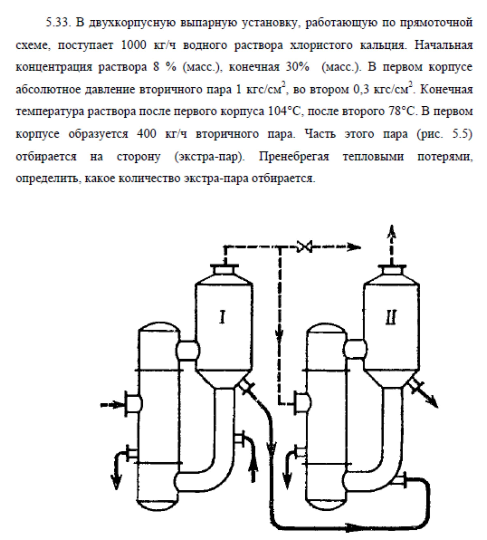 Решение задачи 5.33 по ПАХТ из задачника Павлова Романкова Носкова