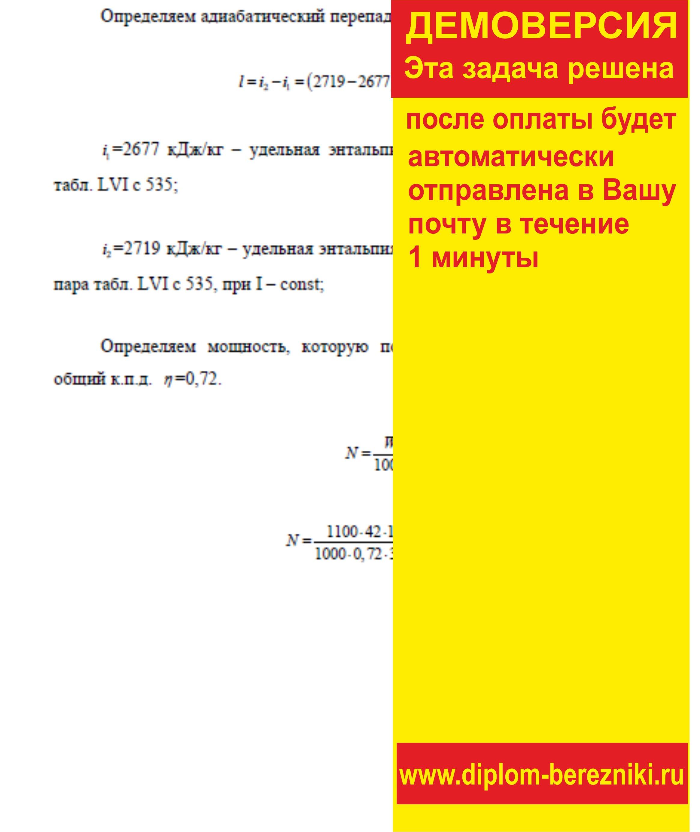 Решение задачи 5.34 по ПАХТ из задачника Павлова Романкова Носкова