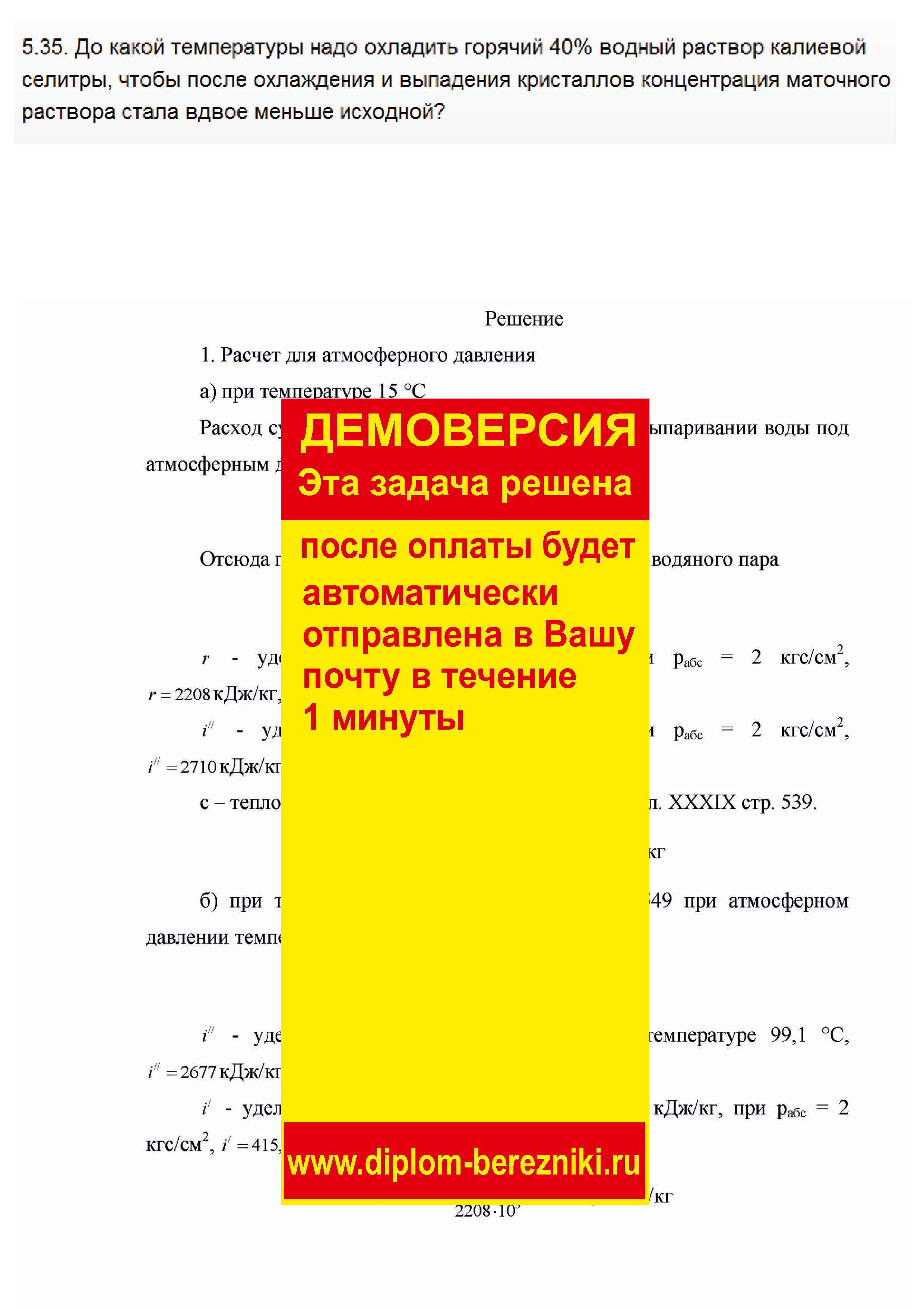 Решение задачи 5.35 по ПАХТ из задачника Павлова Романкова Носкова