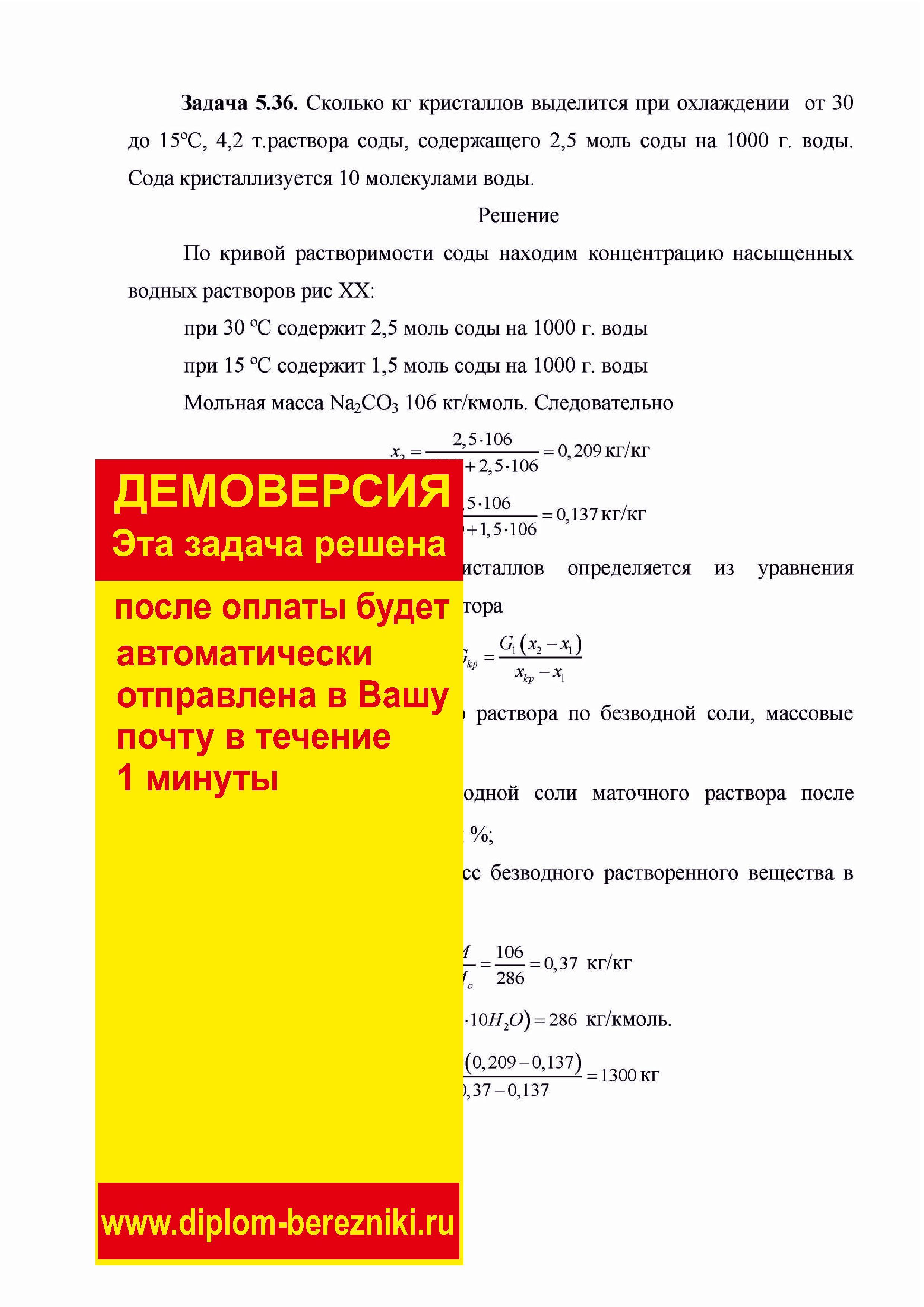 Решение задачи 5.36 по ПАХТ из задачника Павлова Романкова Носкова