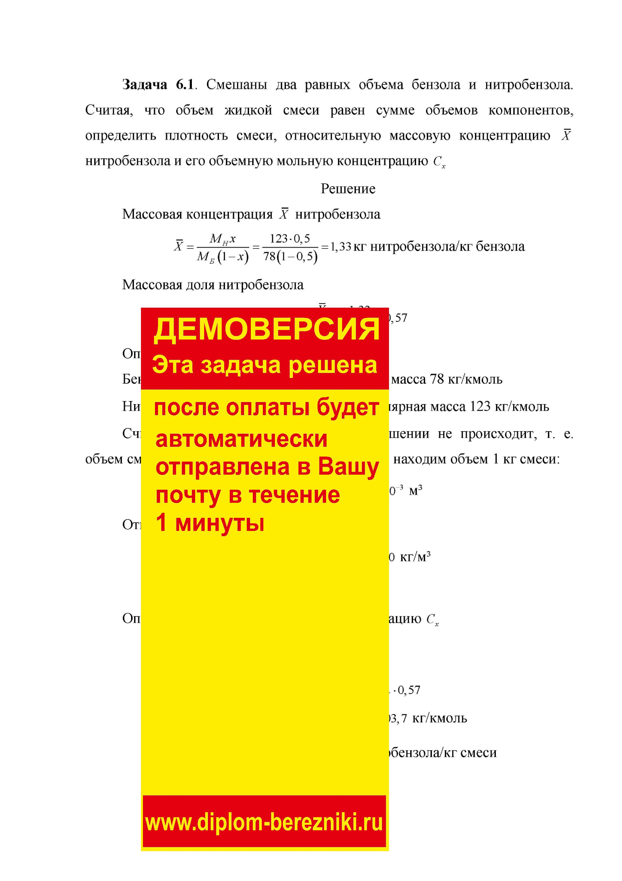 Решение задачи 6.1 по ПАХТ из задачника Павлова Романкова Носкова