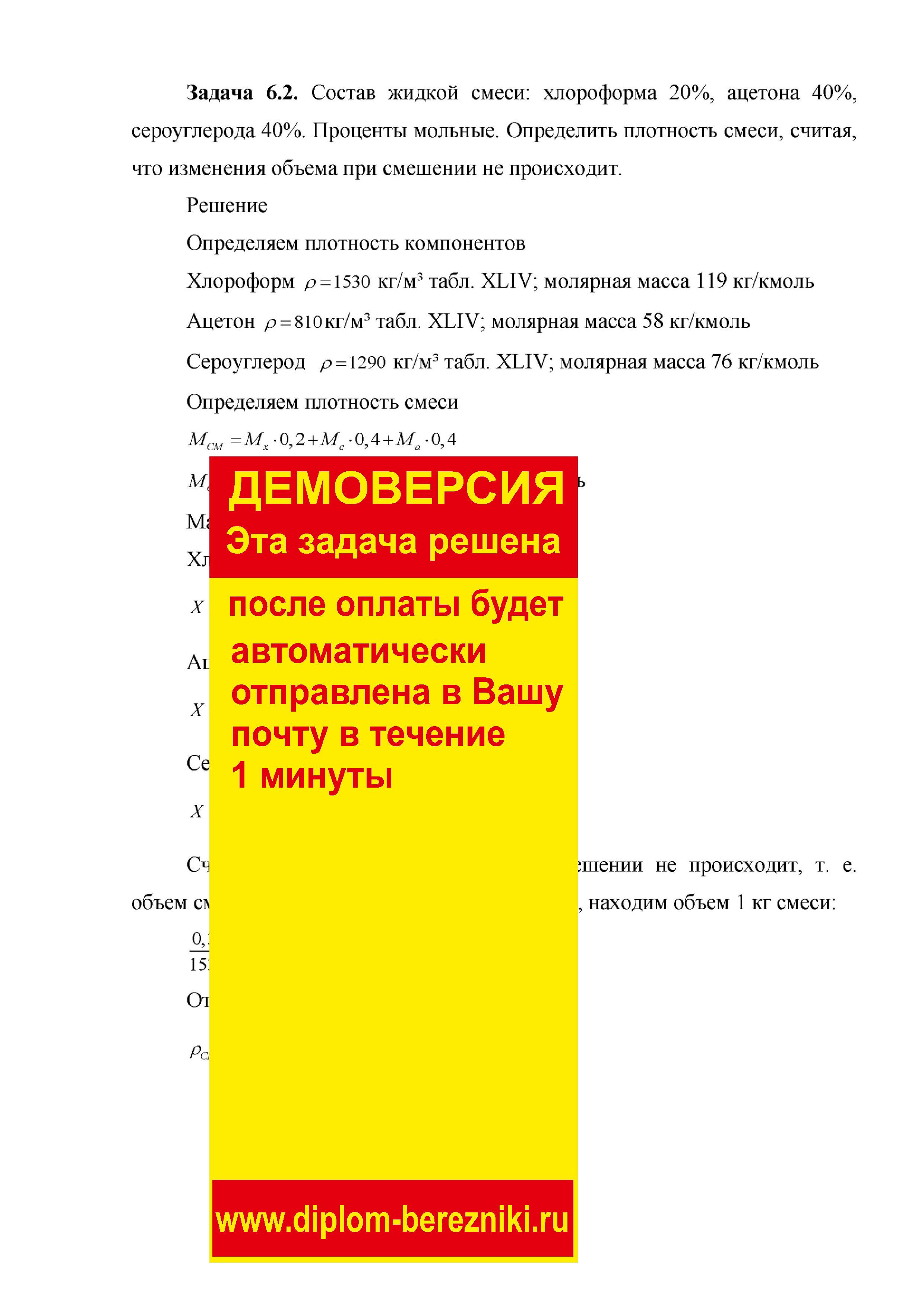 Решение задачи 6.2 по ПАХТ из задачника Павлова Романкова Носкова