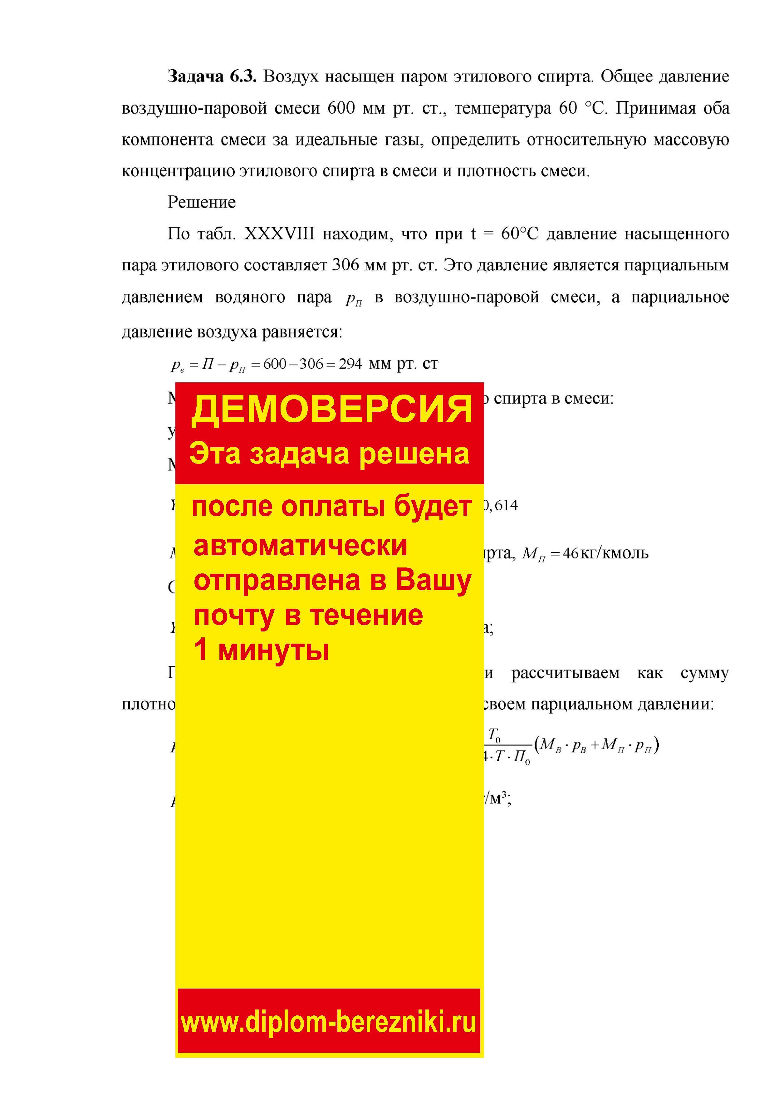Решение задачи 6.3 по ПАХТ из задачника Павлова Романкова Носкова
