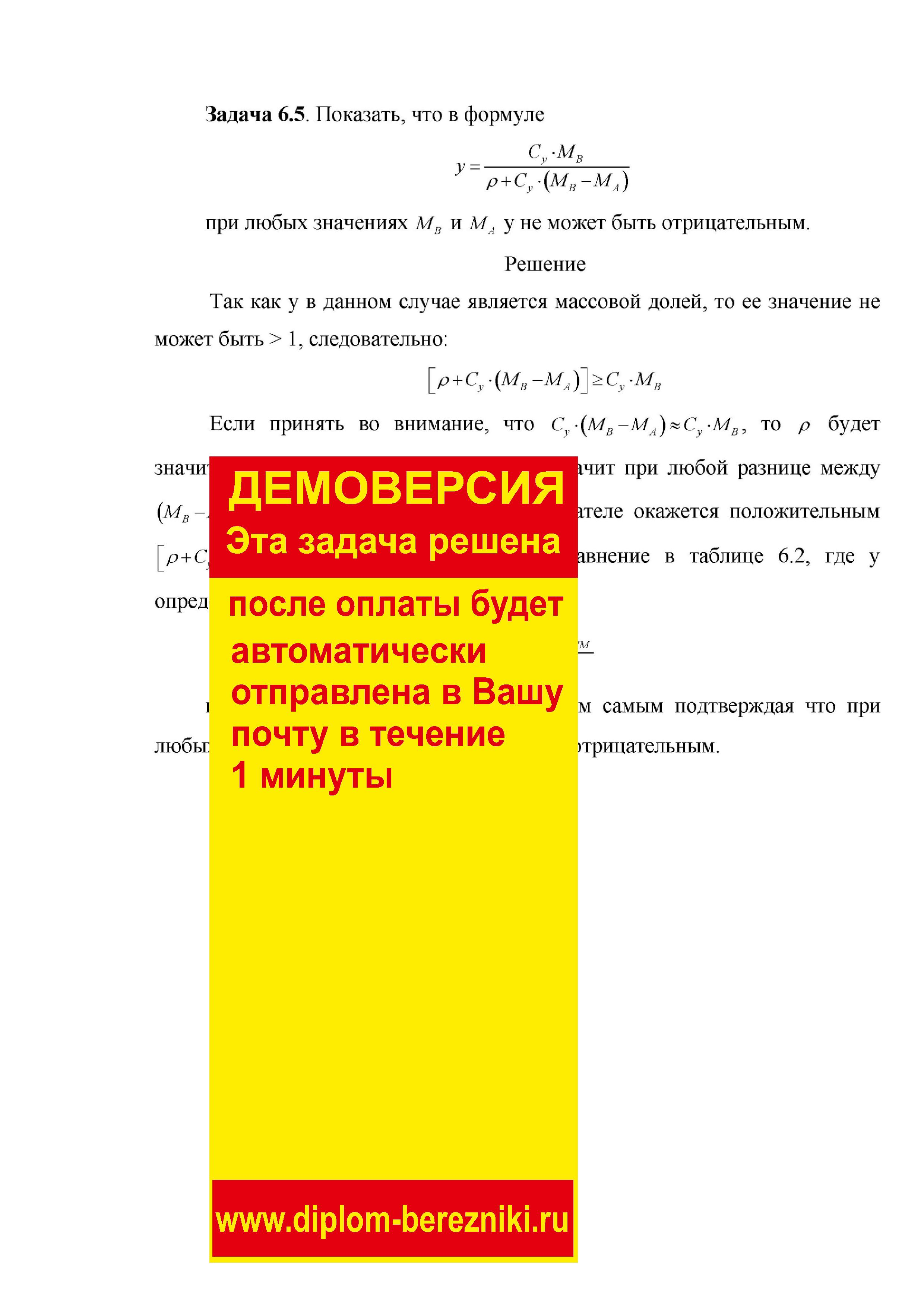 Решение задачи 6.5 по ПАХТ из задачника Павлова Романкова Носкова