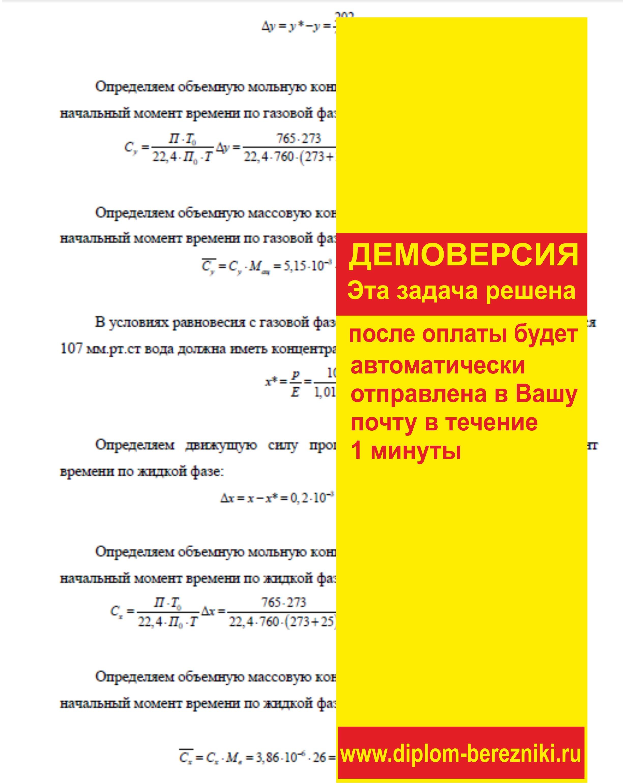 Решение задачи 6.6 по ПАХТ из задачника Павлова Романкова Носкова