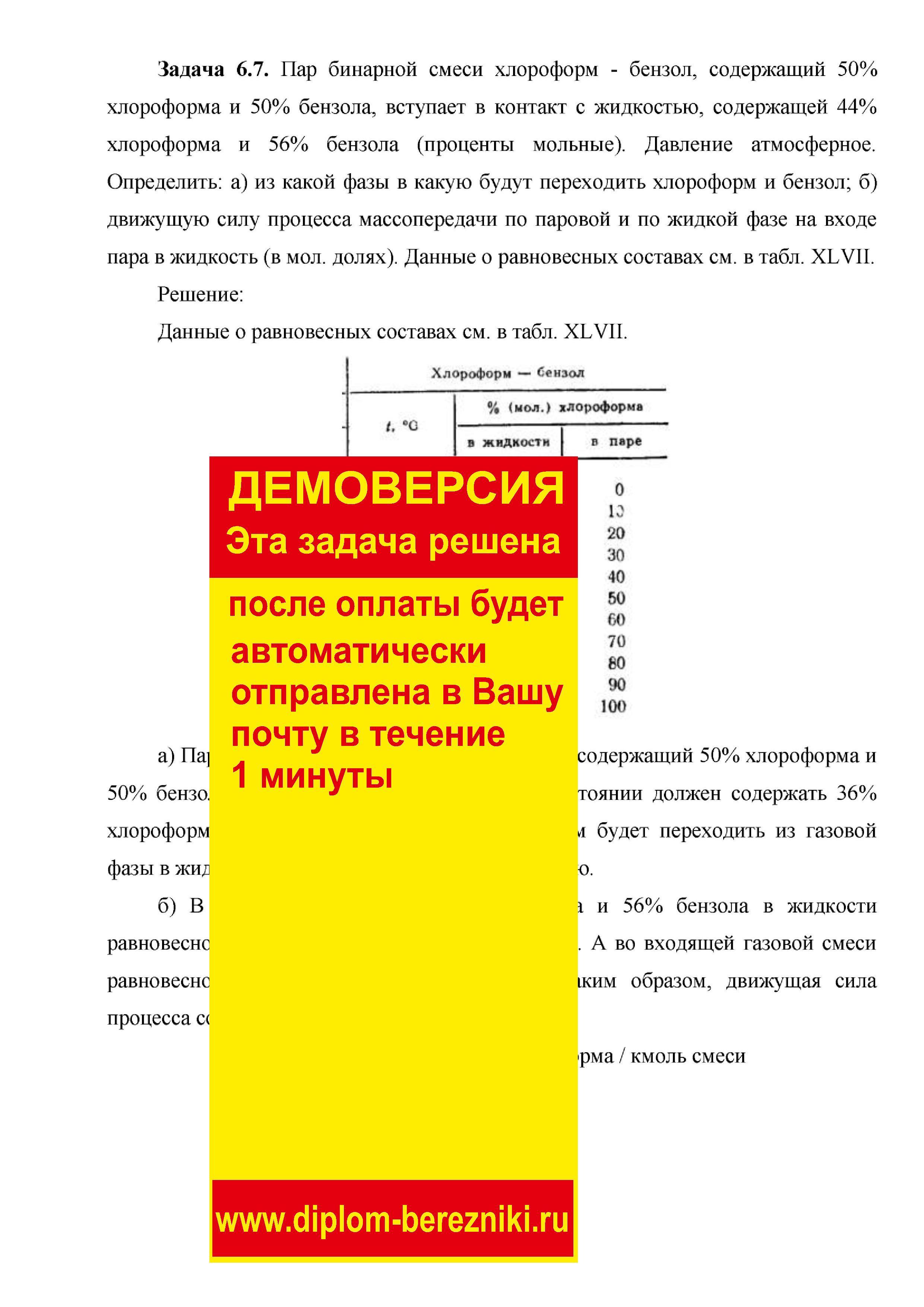 Решение задачи 6.7 по ПАХТ из задачника Павлова Романкова Носкова