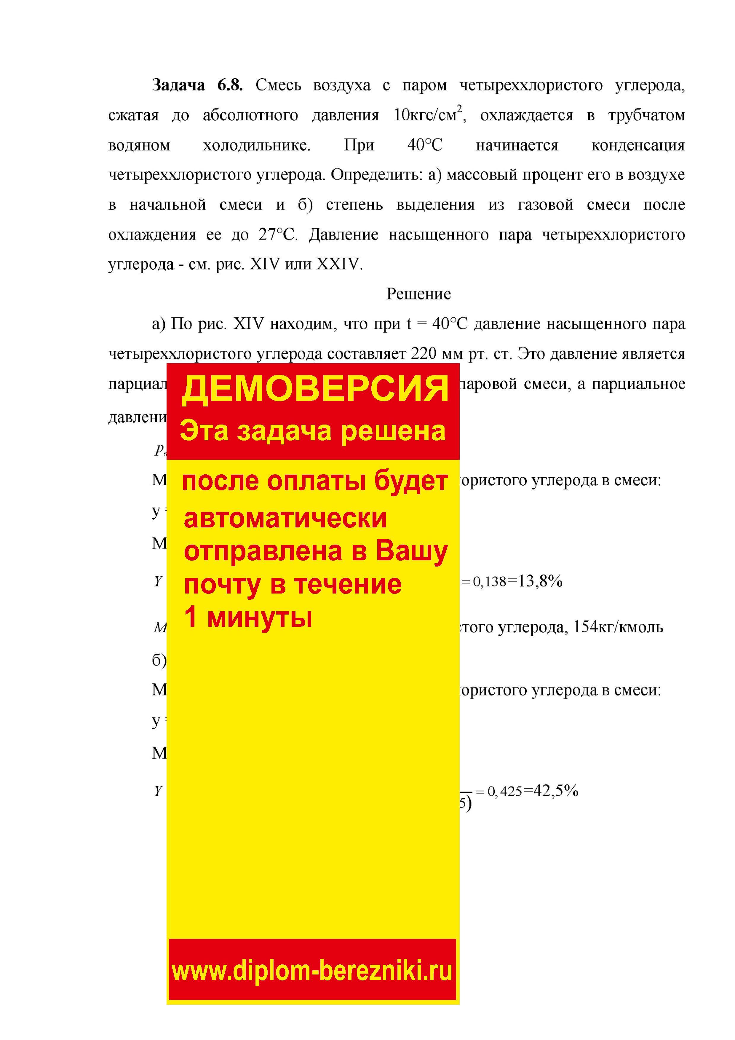 Решение задачи 6.8 по ПАХТ из задачника Павлова Романкова Носкова