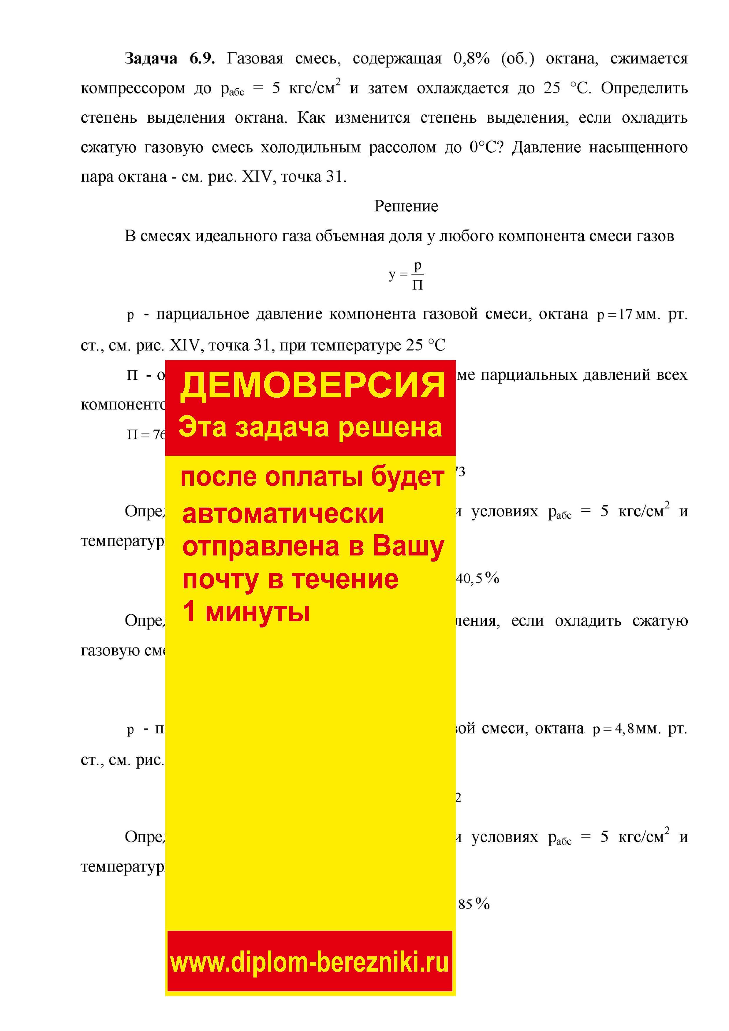 Решение задачи 6.9 по ПАХТ из задачника Павлова Романкова Носкова