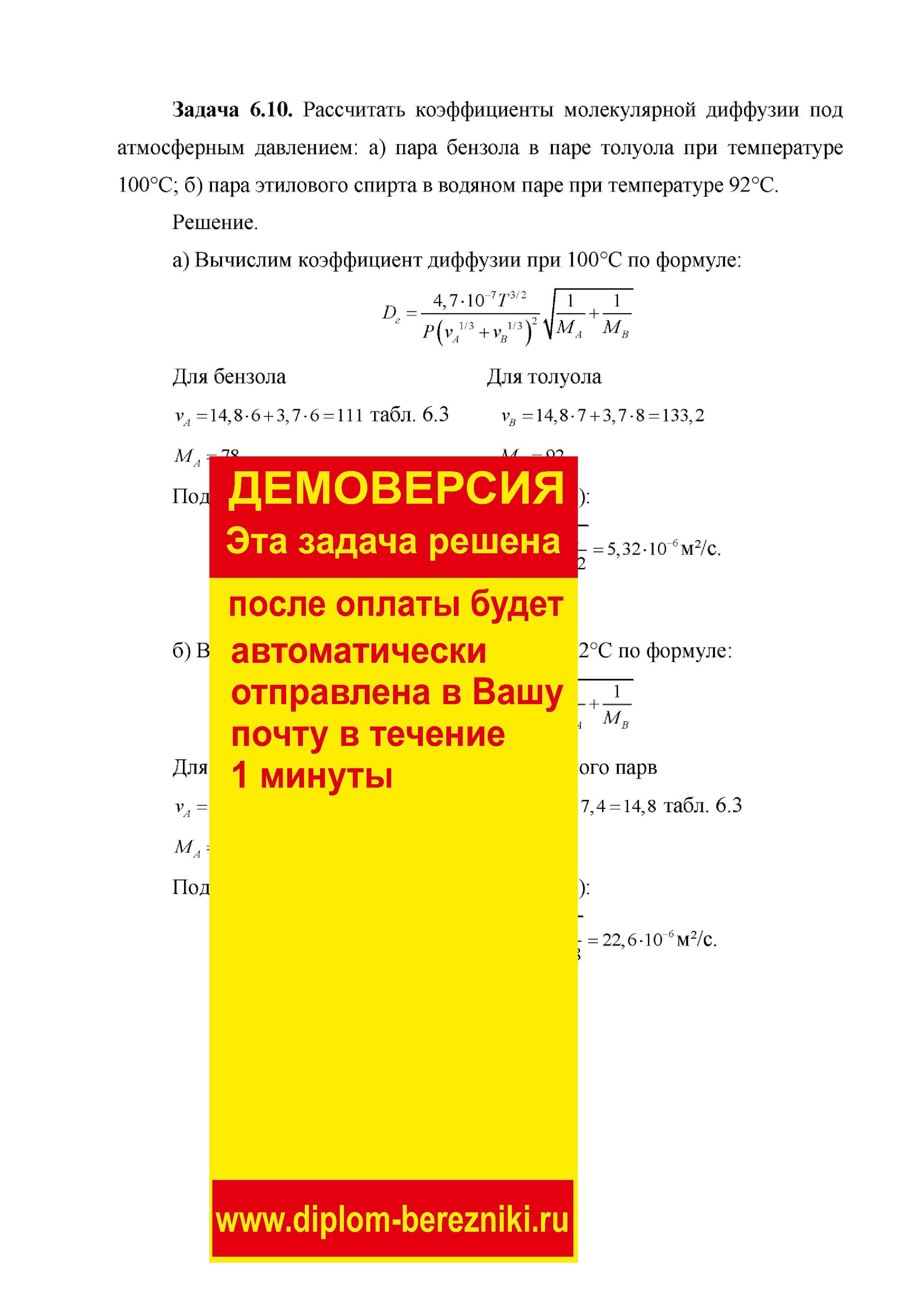 Решение задачи 6.10 по ПАХТ из задачника Павлова Романкова Носкова