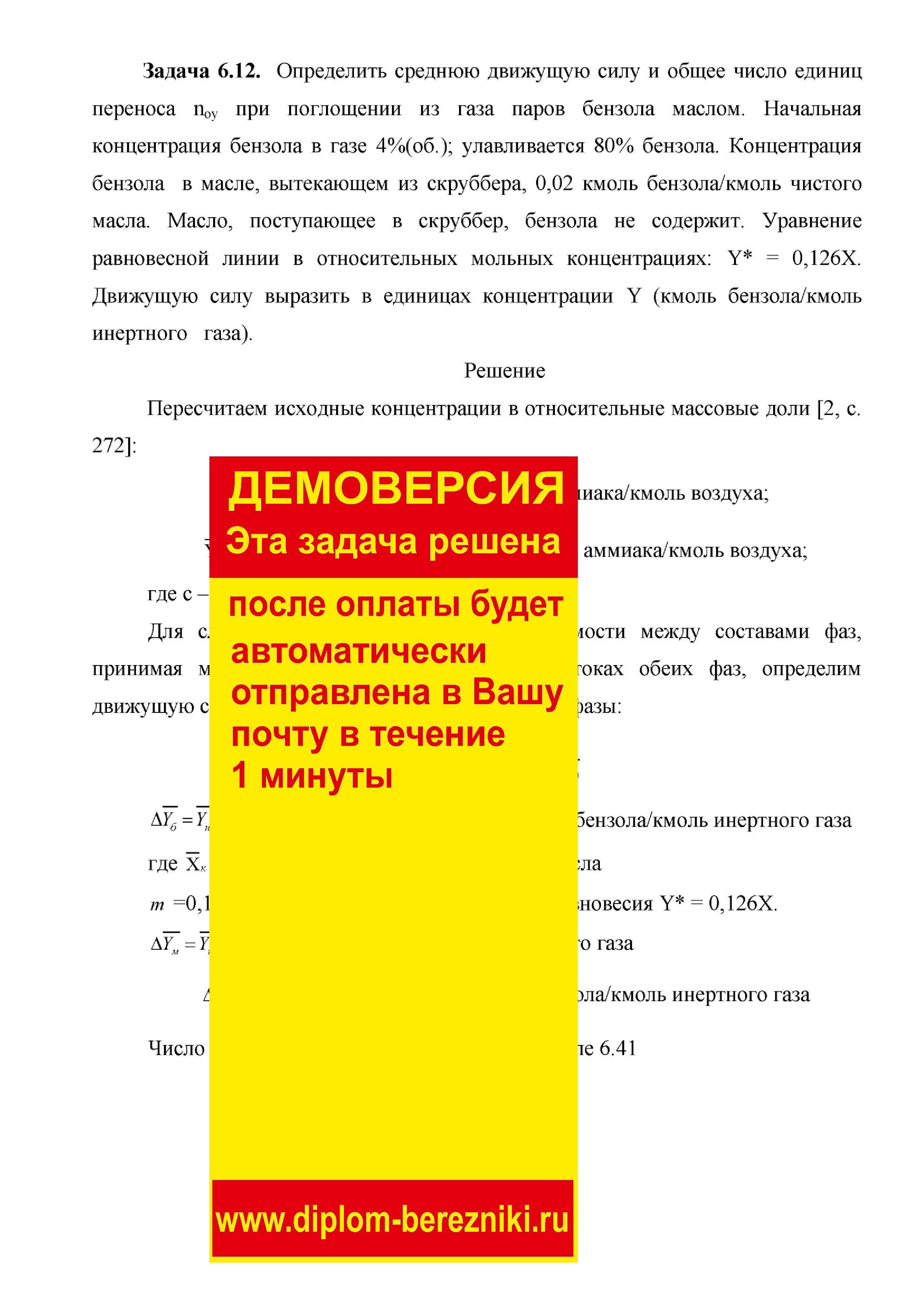Решение задачи 6.12 по ПАХТ из задачника Павлова Романкова Носкова