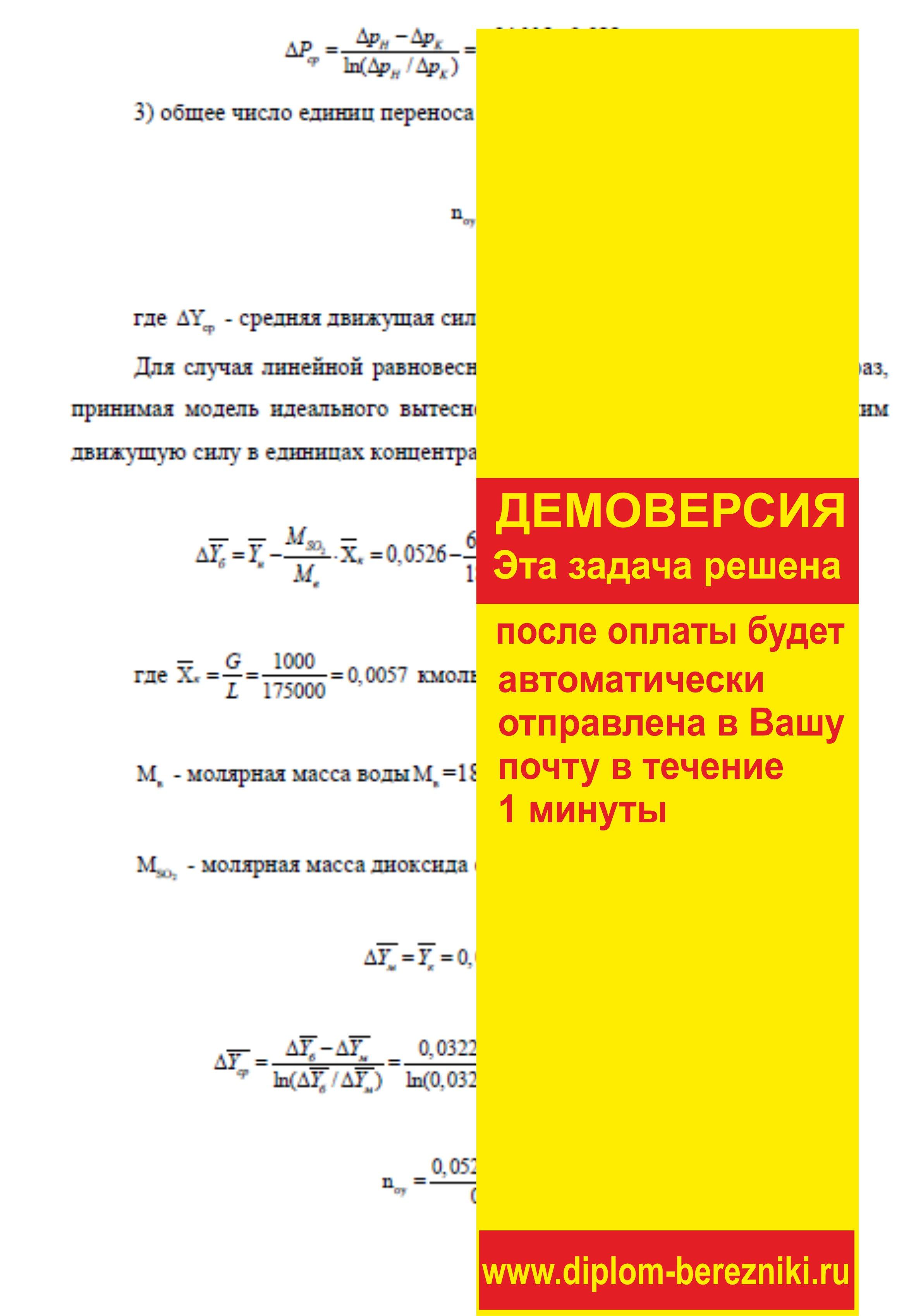 Решение задачи 6.13 по ПАХТ из задачника Павлова Романкова Носкова