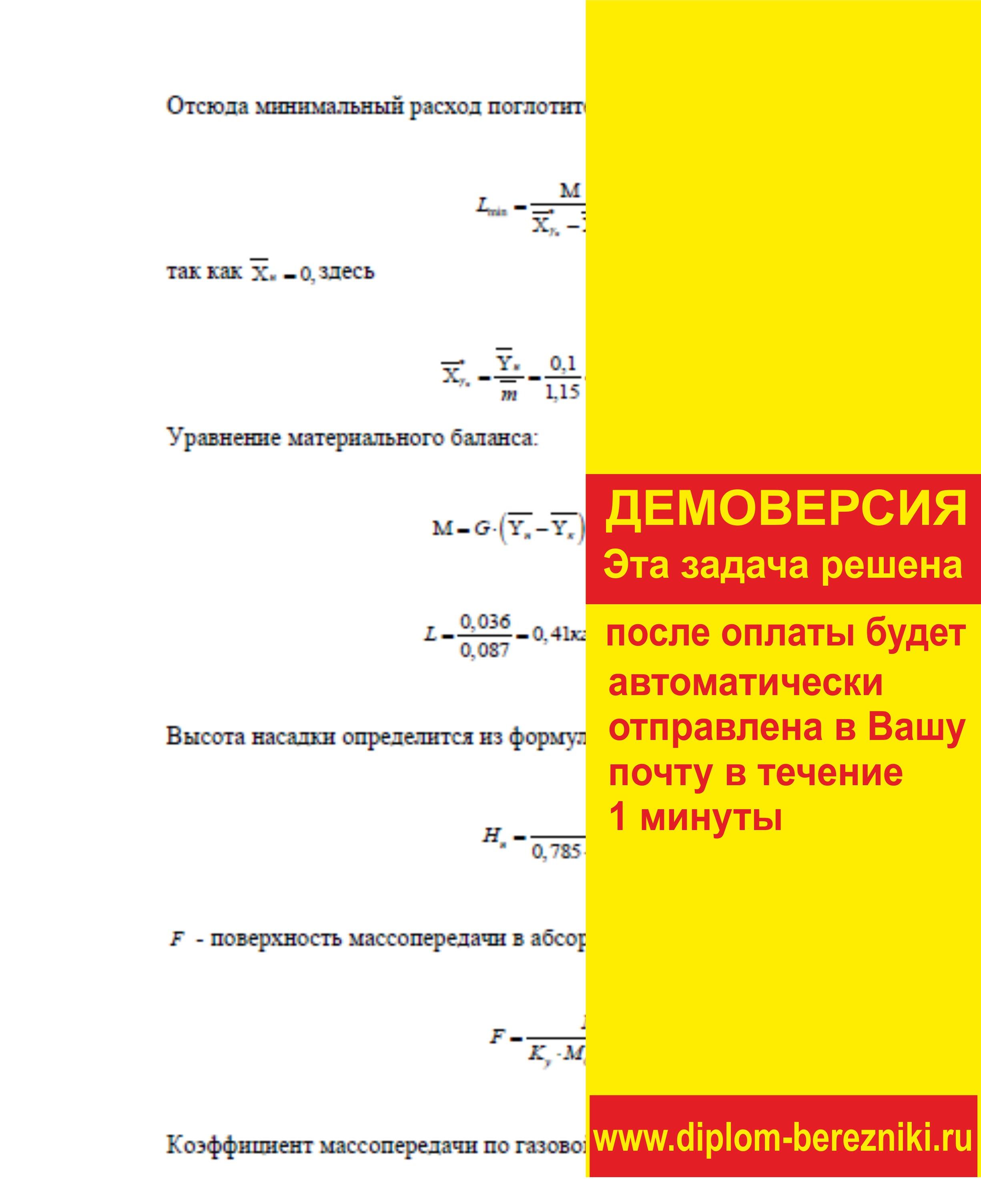 Решение задачи 6.14 по ПАХТ из задачника Павлова Романкова Носкова