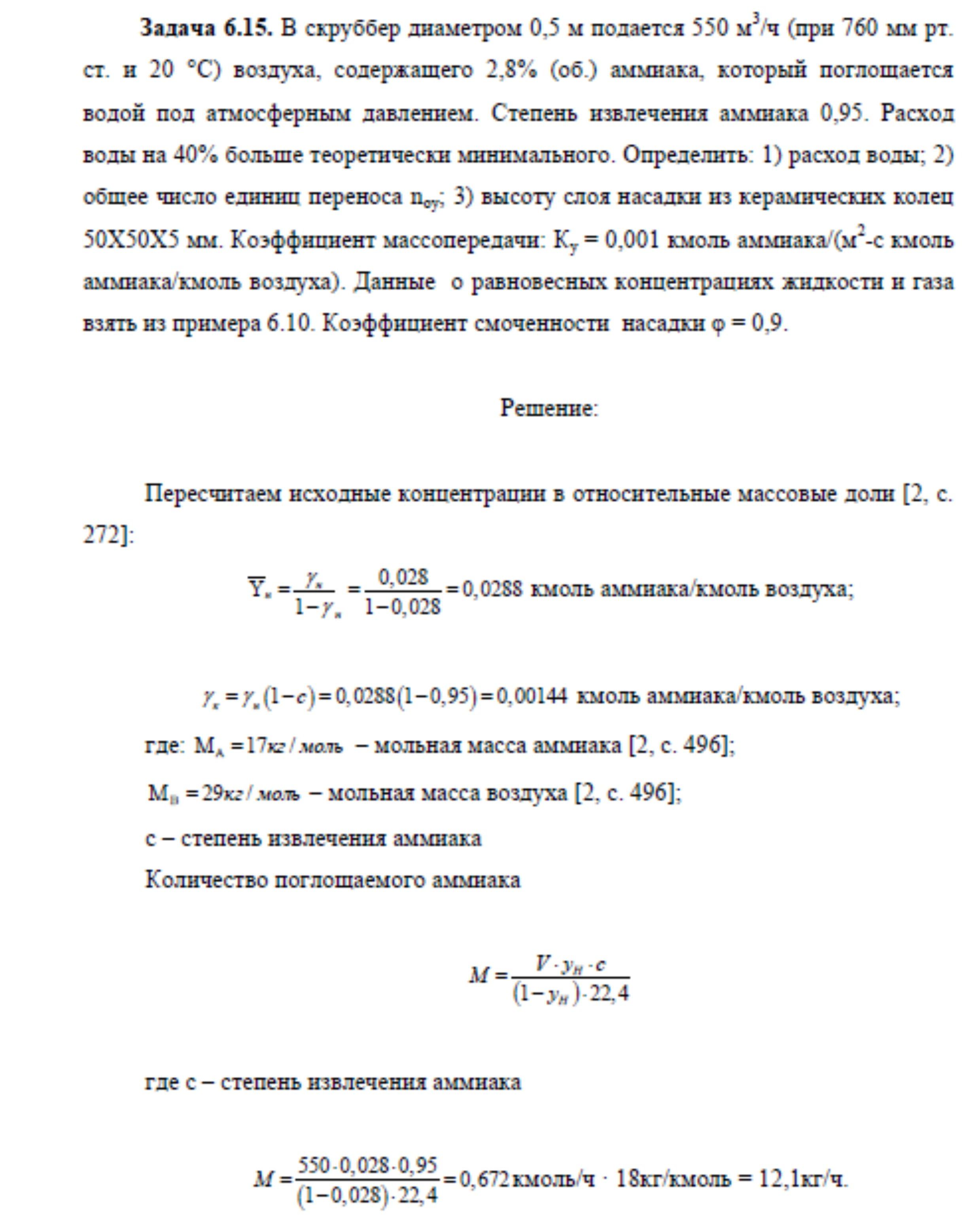 Решение задачи 6.15 по ПАХТ из задачника Павлова Романкова Носкова