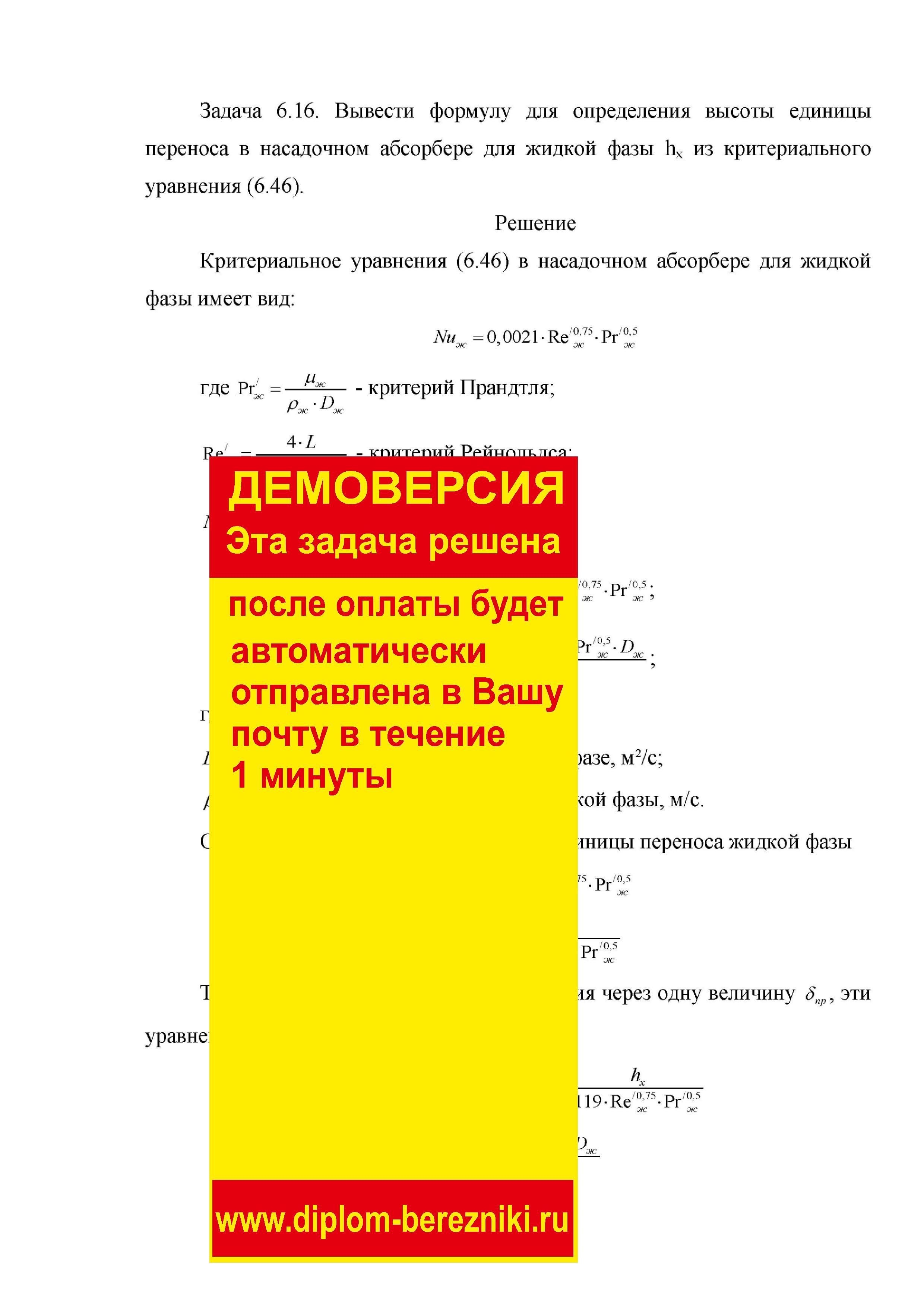 Решение задачи 6.16 по ПАХТ из задачника Павлова Романкова Носкова