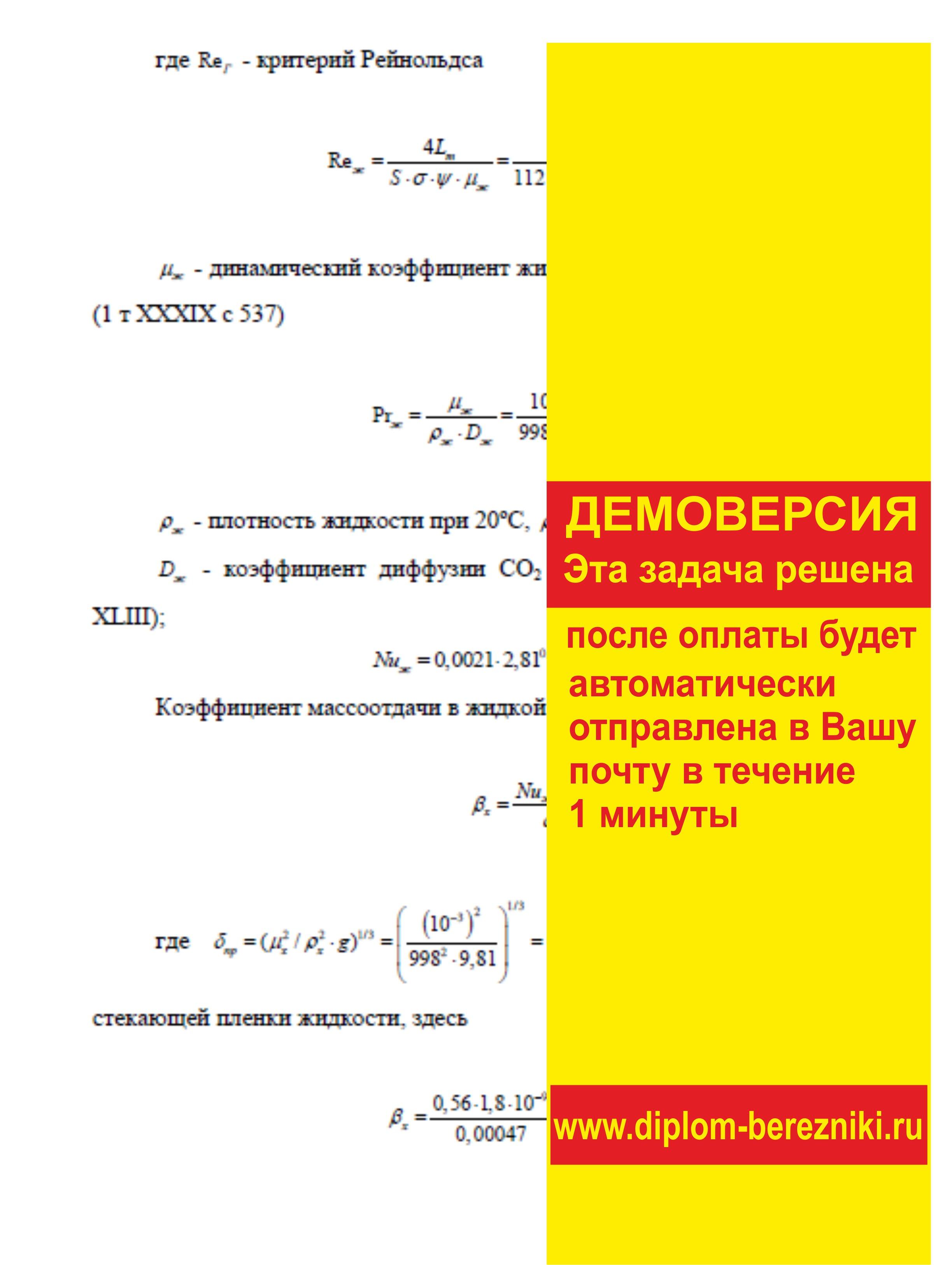 Решение задачи 6.18 по ПАХТ из задачника Павлова Романкова Носкова