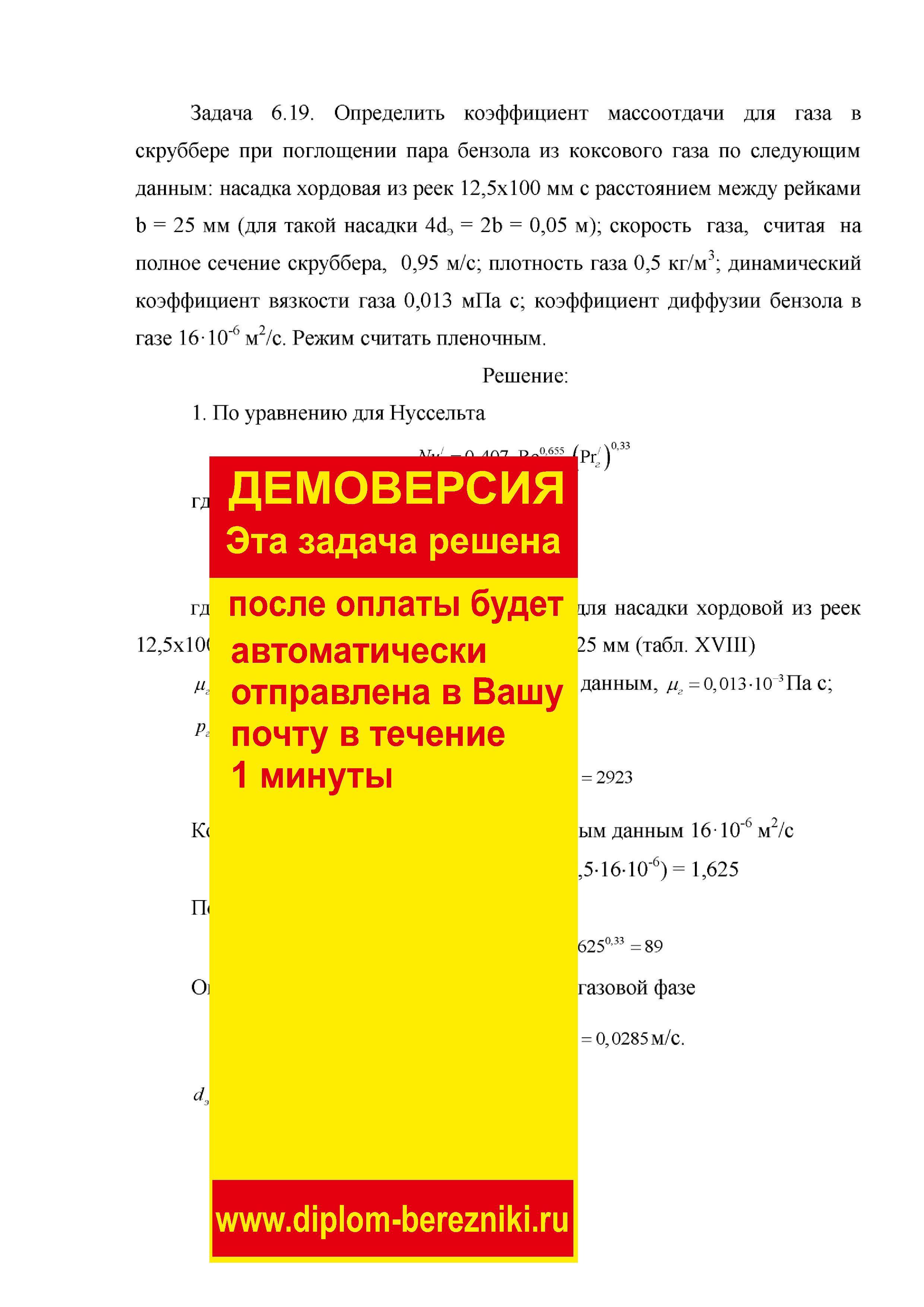 Решение задачи 6.19 по ПАХТ из задачника Павлова Романкова Носкова