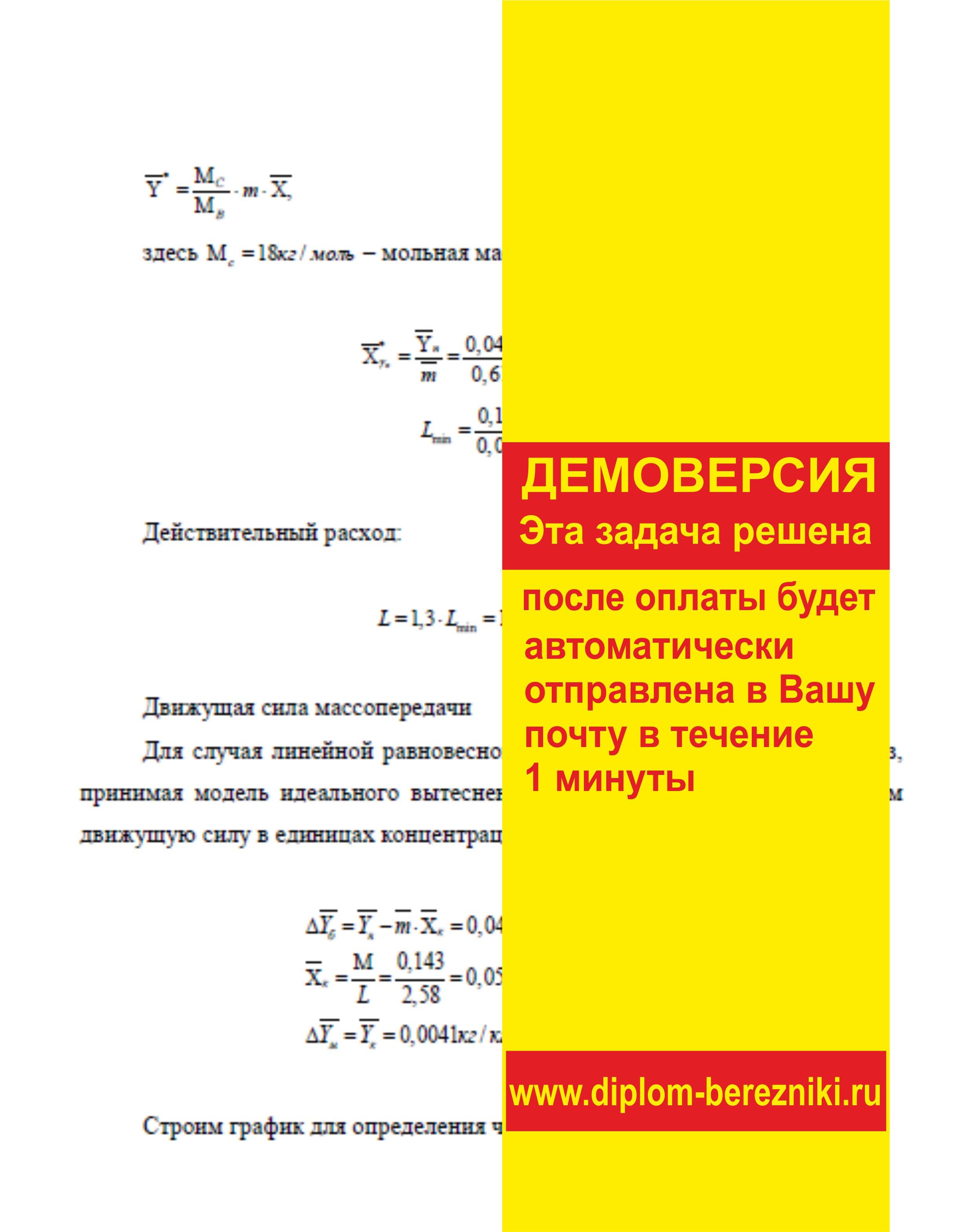 Решение задачи 6.20 по ПАХТ из задачника Павлова Романкова Носкова