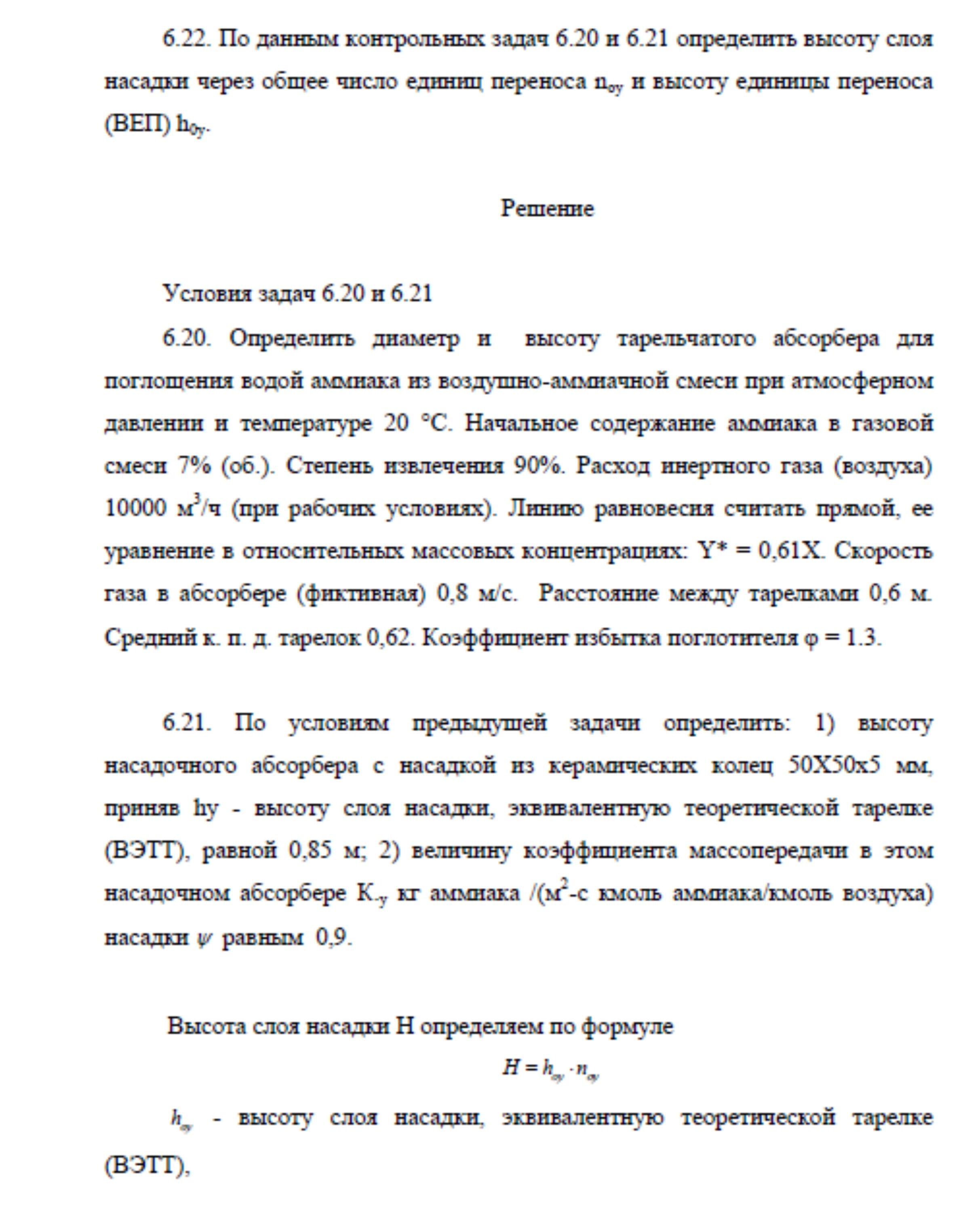 Решение задачи 6.22 по ПАХТ из задачника Павлова Романкова Носкова