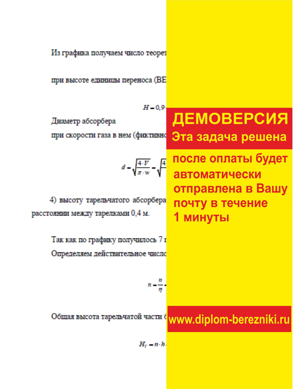 Решение задачи 6.23 по ПАХТ из задачника Павлова Романкова Носкова