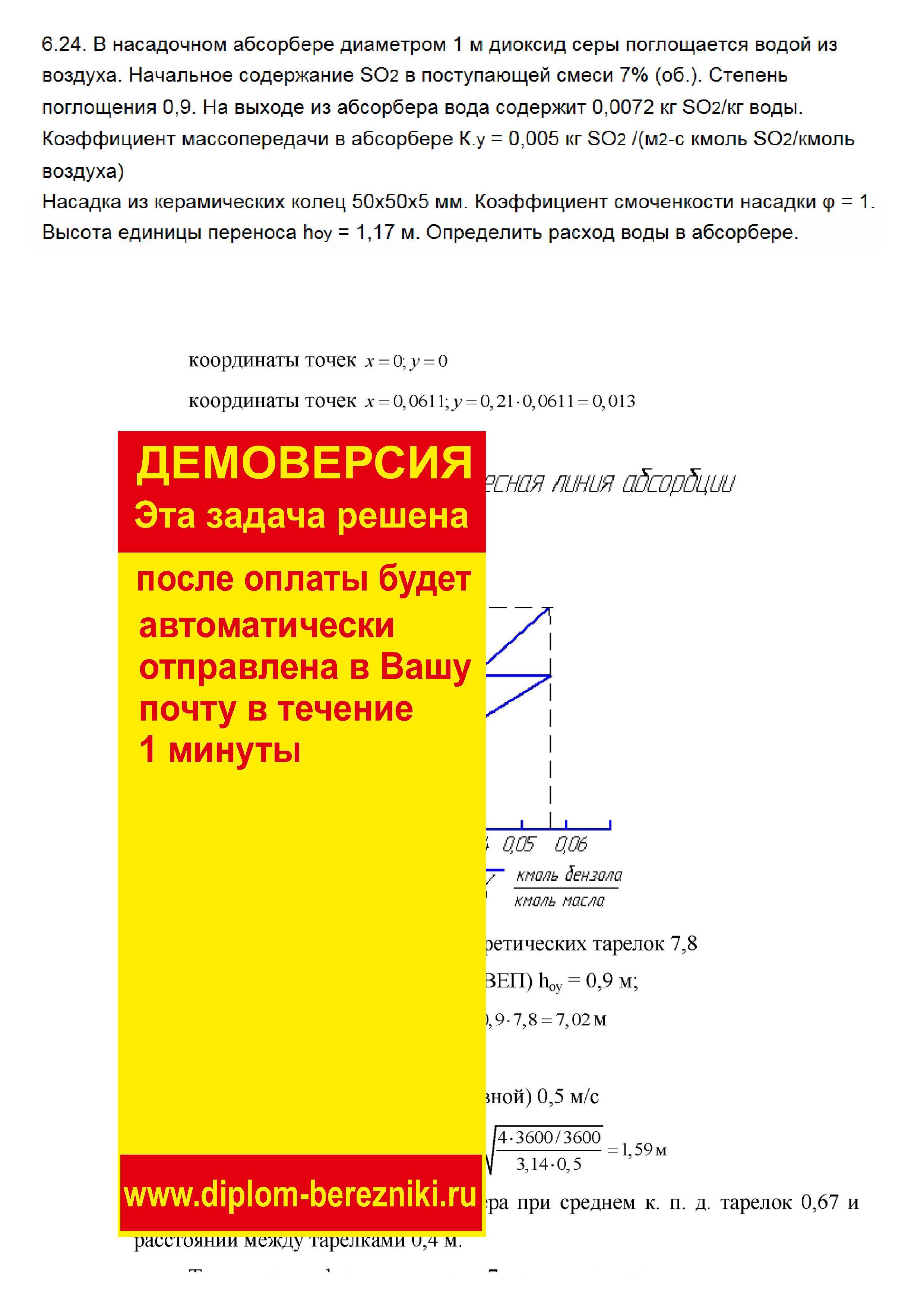 Решение задачи 6.24 по ПАХТ из задачника Павлова Романкова Носкова