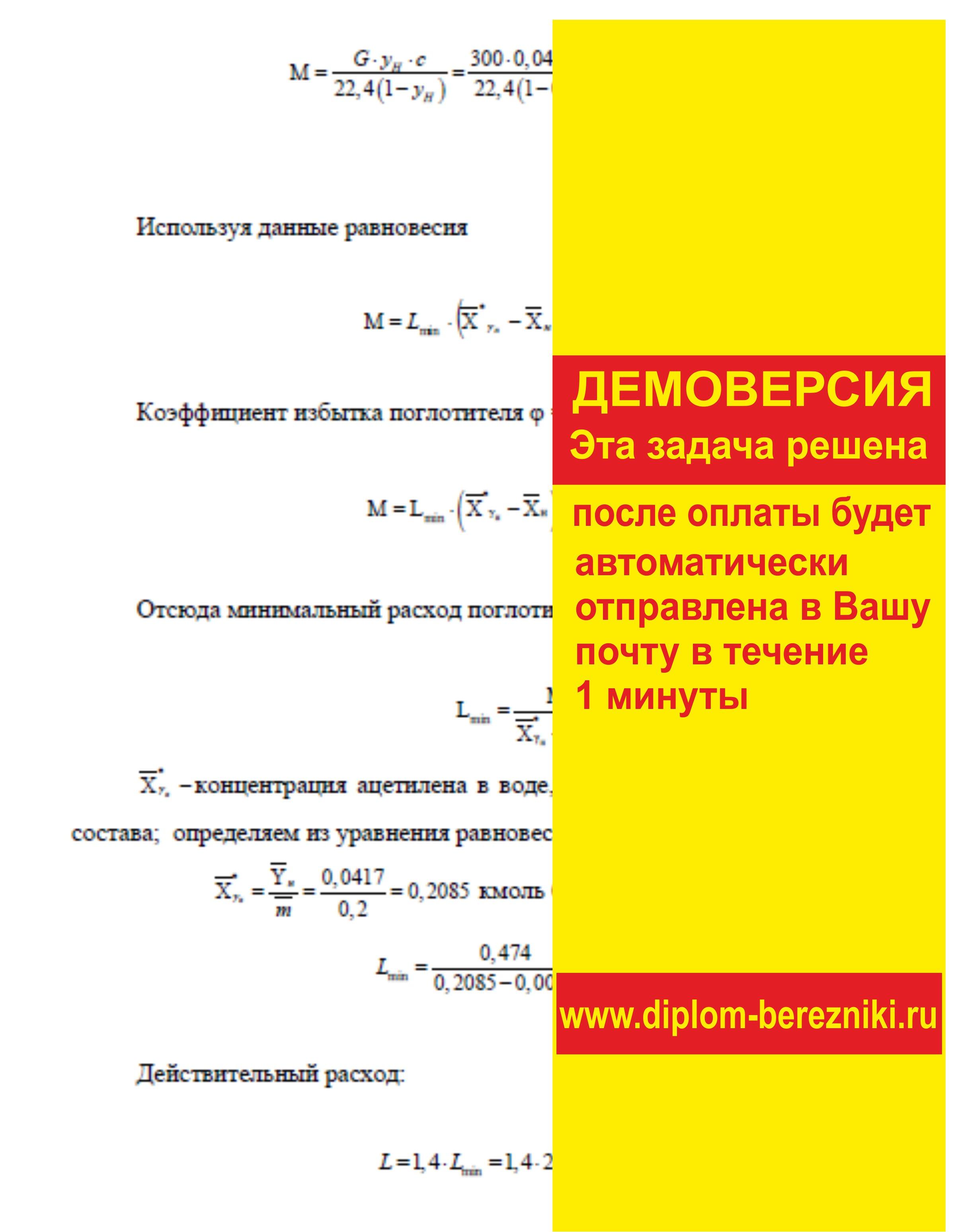 Решение задачи 6.25 по ПАХТ из задачника Павлова Романкова Носкова