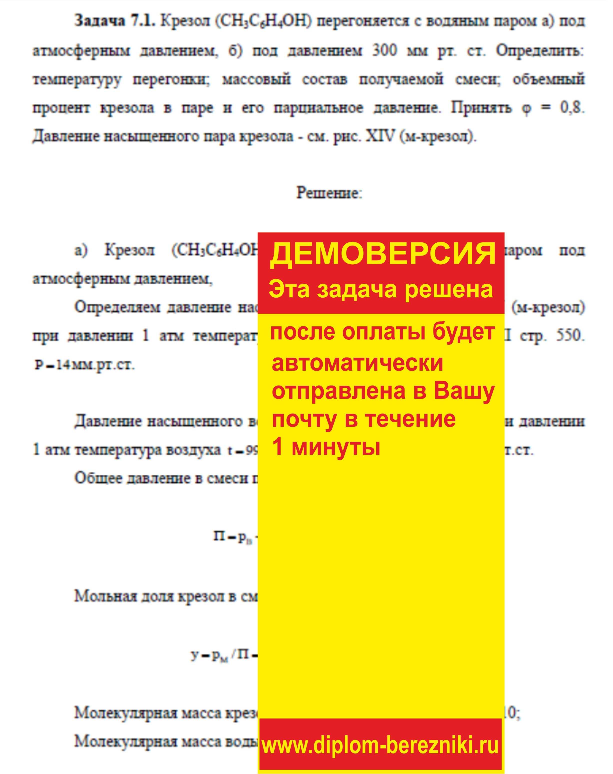 Решение задачи 7.1 по ПАХТ из задачника Павлова Романкова Носкова