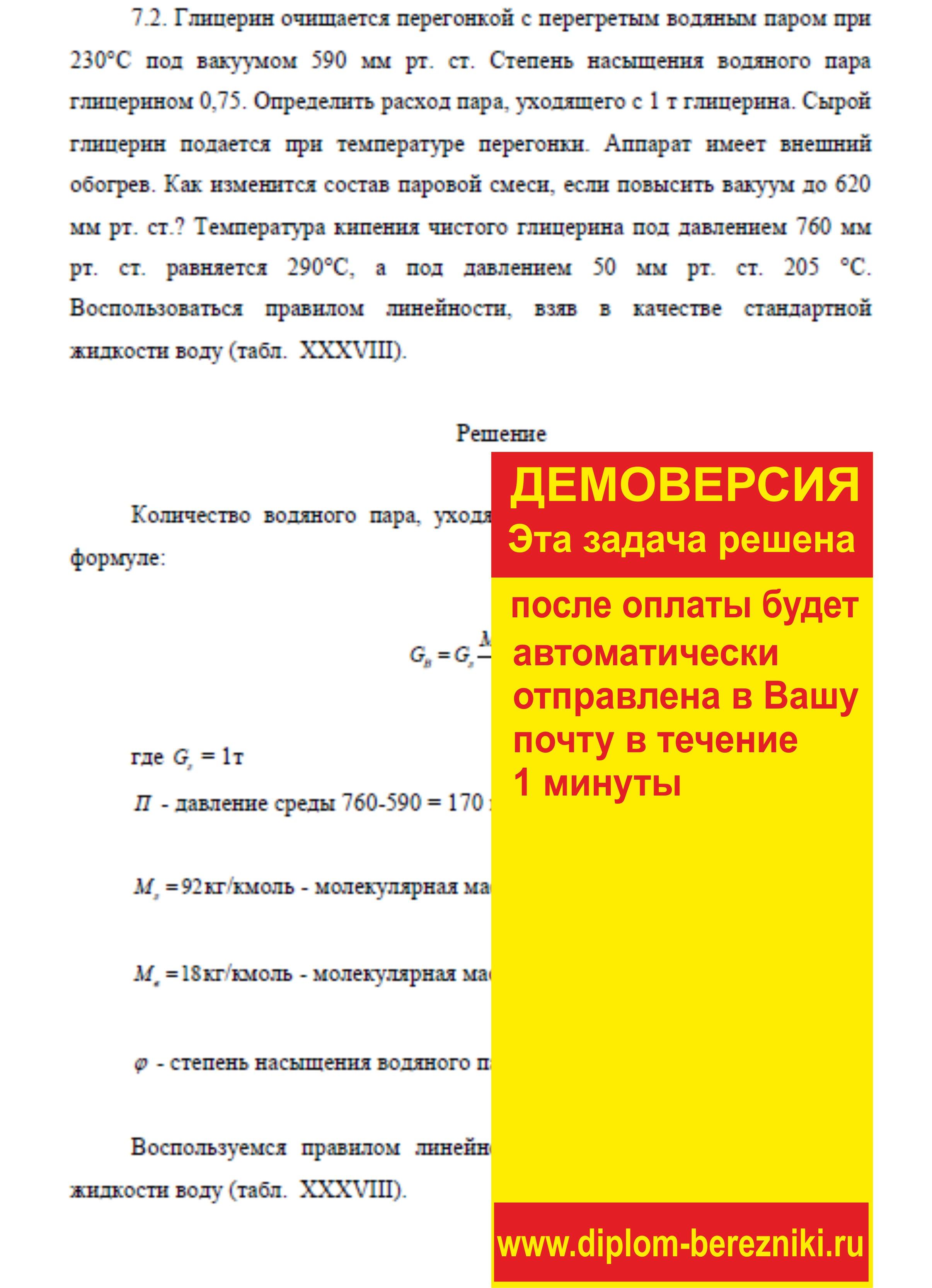 Решение задачи 7.2 по ПАХТ из задачника Павлова Романкова Носкова