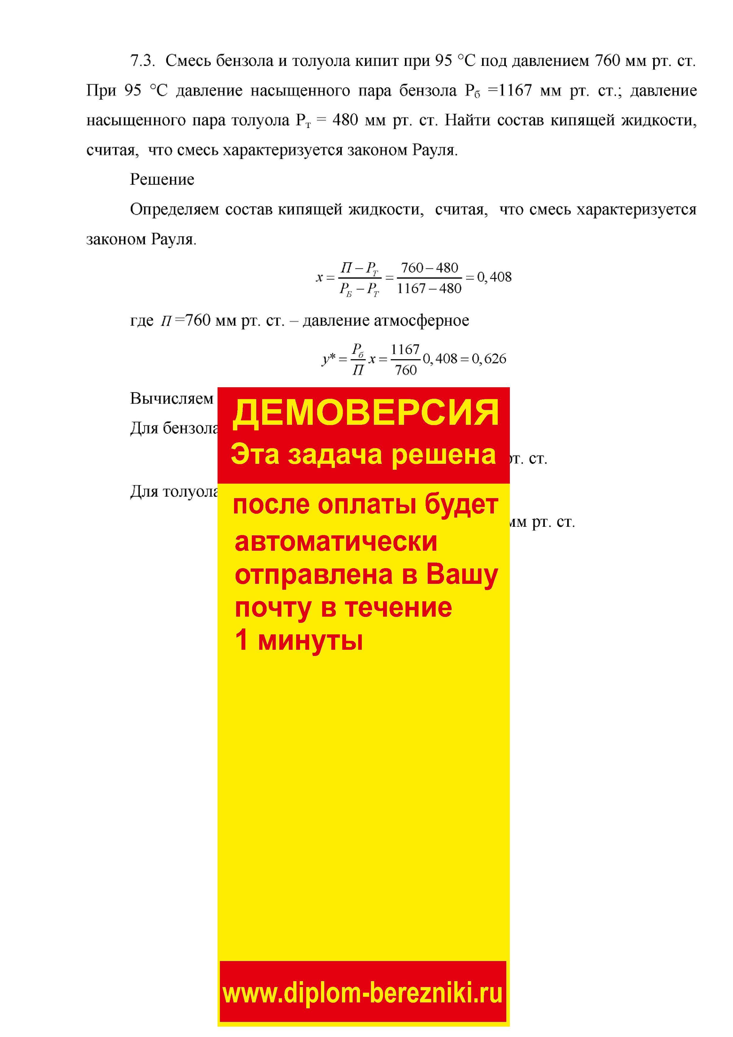 Решение задачи 7.3 по ПАХТ из задачника Павлова Романкова Носкова