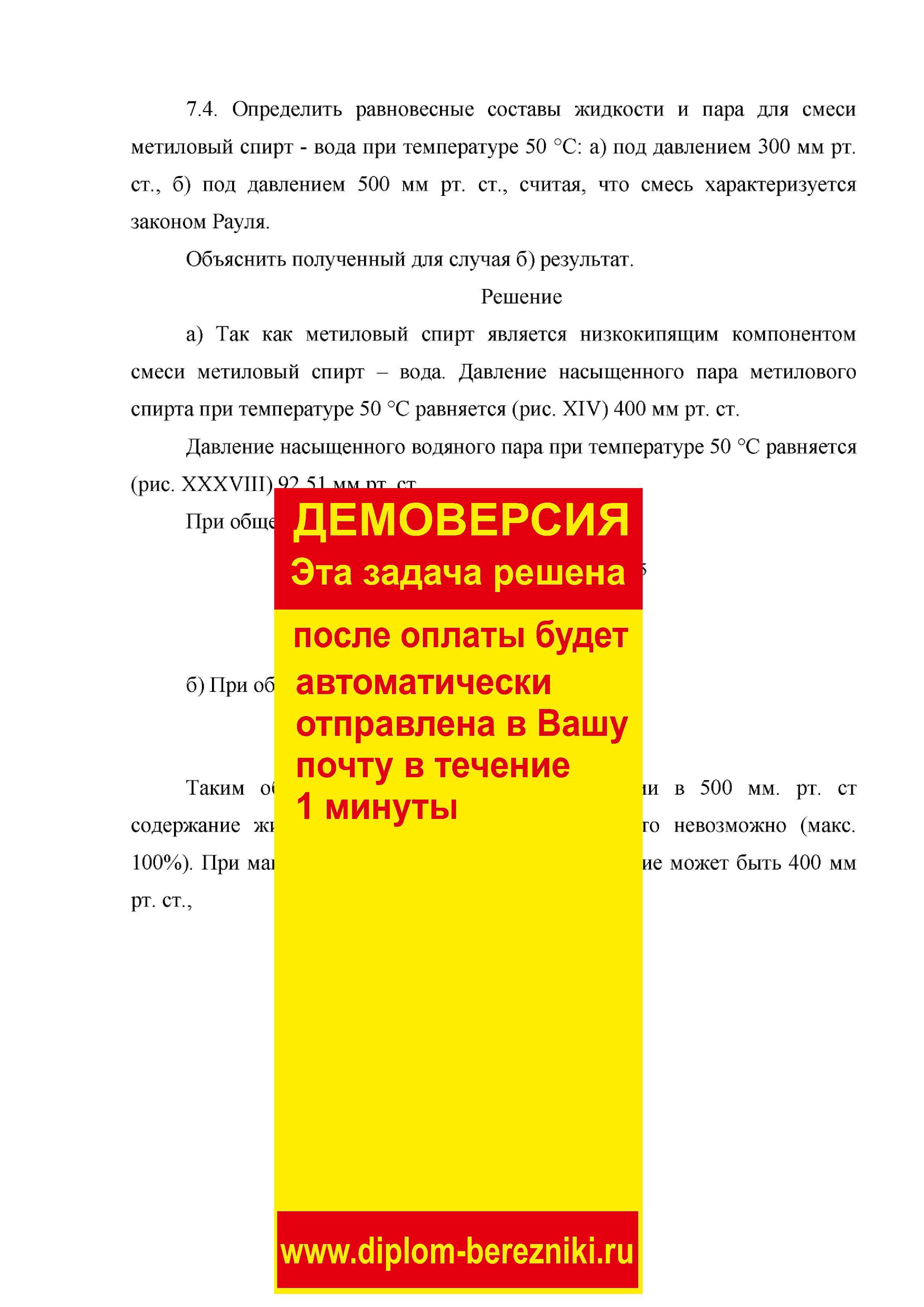 Решение задачи 7.4 по ПАХТ из задачника Павлова Романкова Носкова