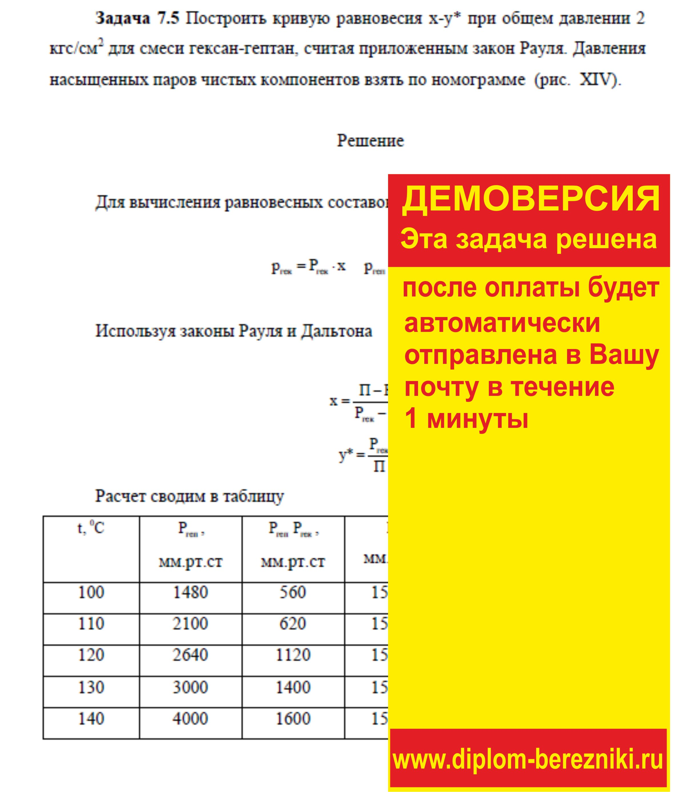 Решение задачи 7.5 по ПАХТ из задачника Павлова Романкова Носкова