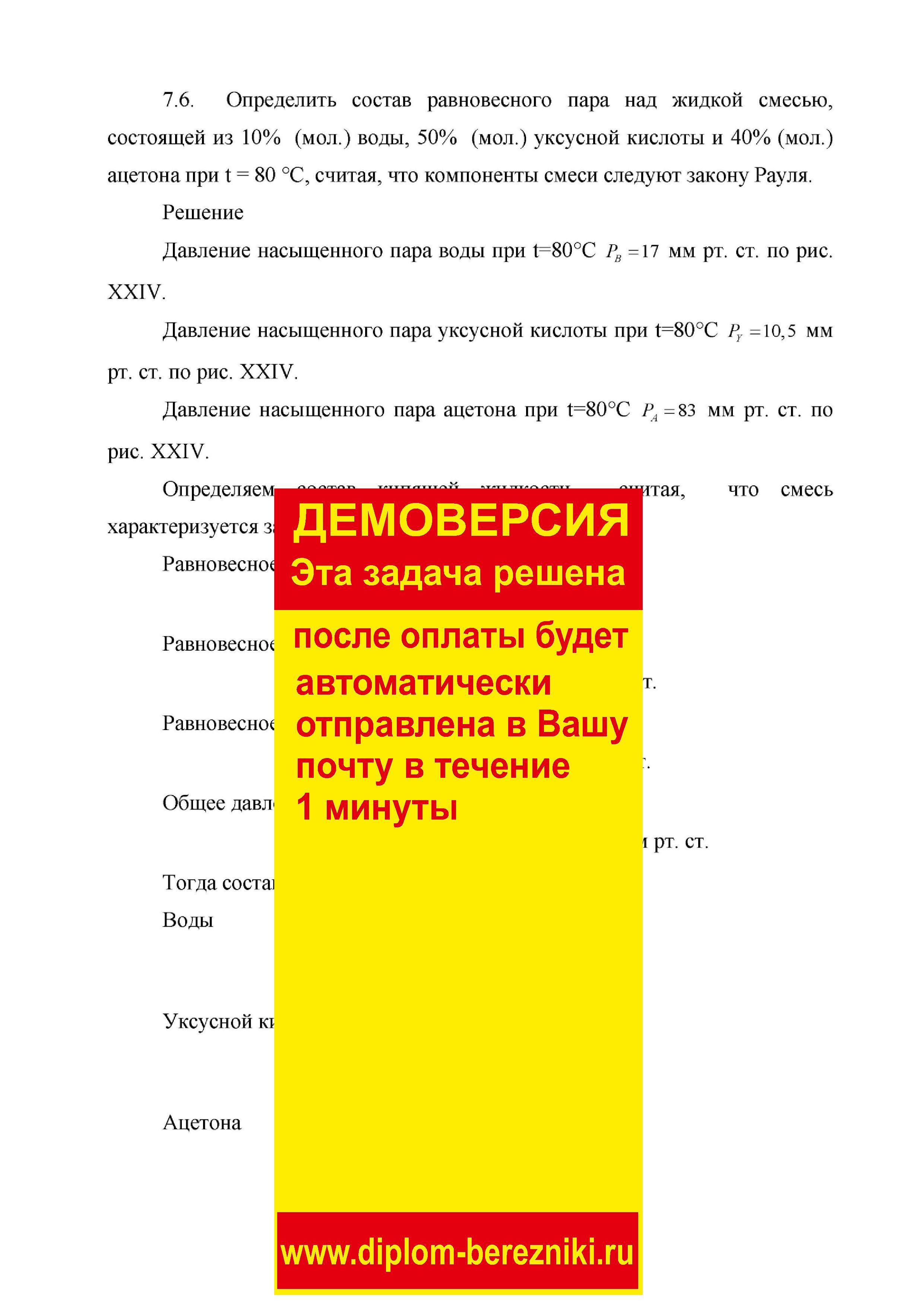Решение задачи 7.6 по ПАХТ из задачника Павлова Романкова Носкова