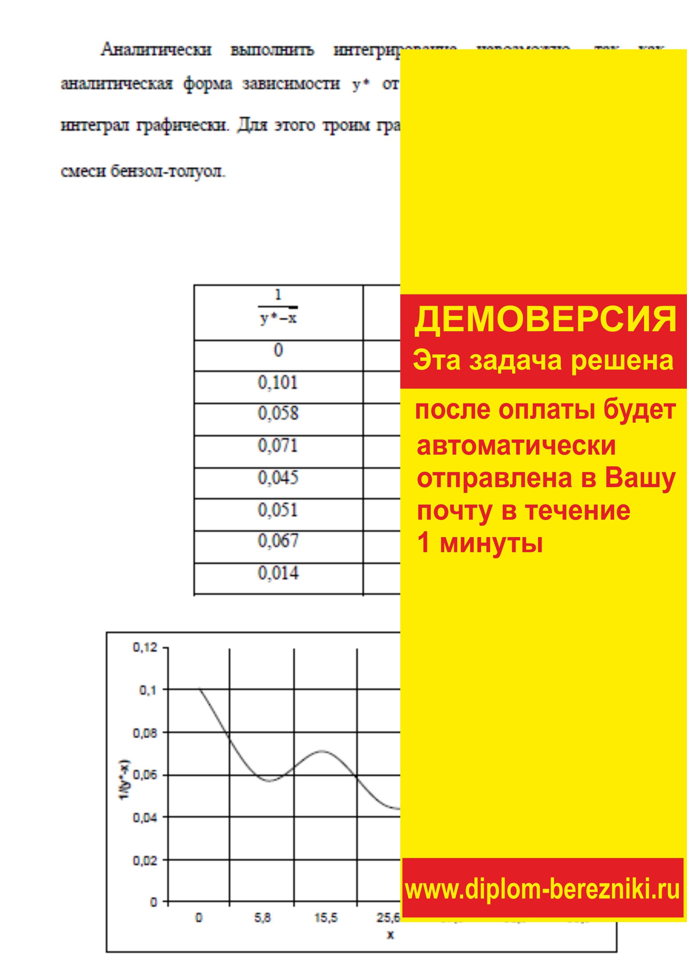 Решение задачи 7.7 по ПАХТ из задачника Павлова Романкова Носкова