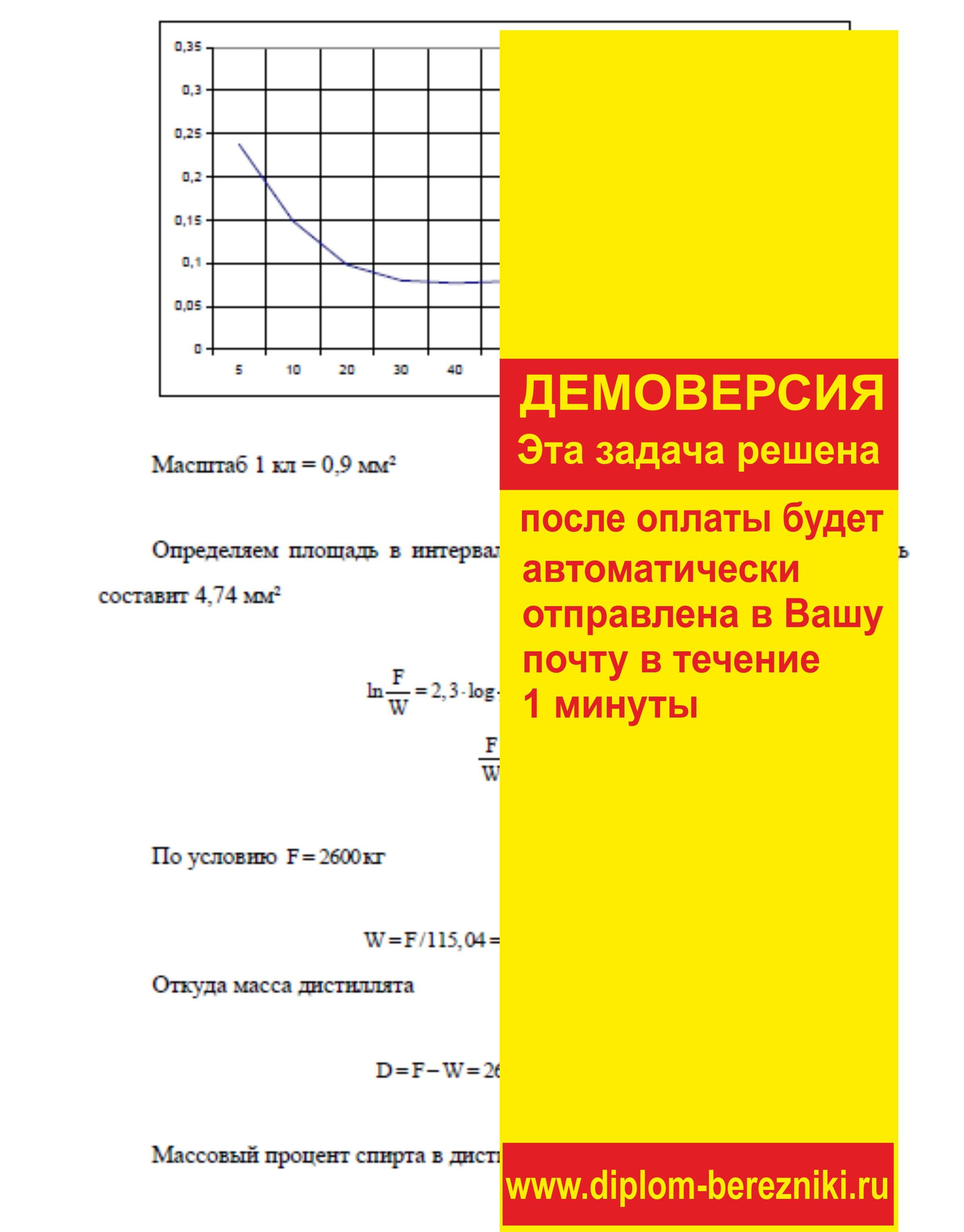 Решение задачи 7.8 по ПАХТ из задачника Павлова Романкова Носкова