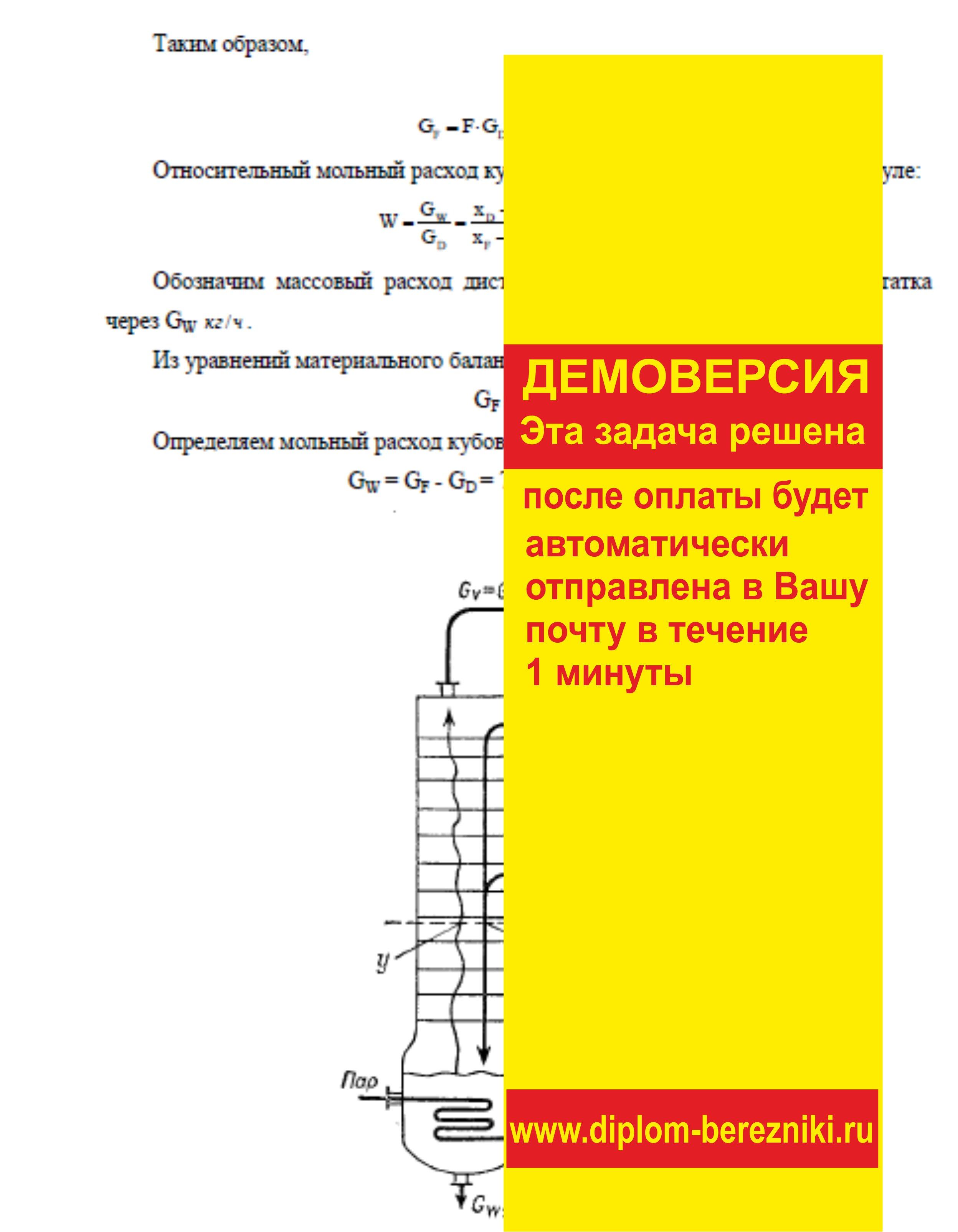 Решение задачи 7.9 по ПАХТ из задачника Павлова Романкова Носкова