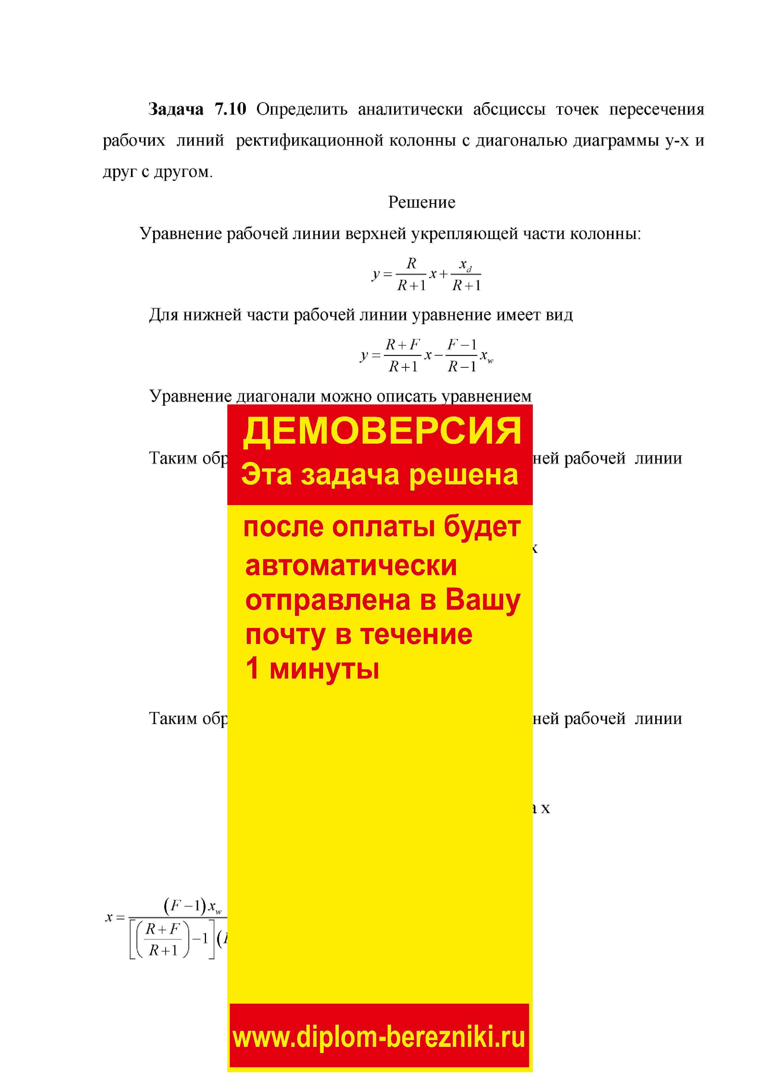 Решение задачи 7.10 по ПАХТ из задачника Павлова Романкова Носкова