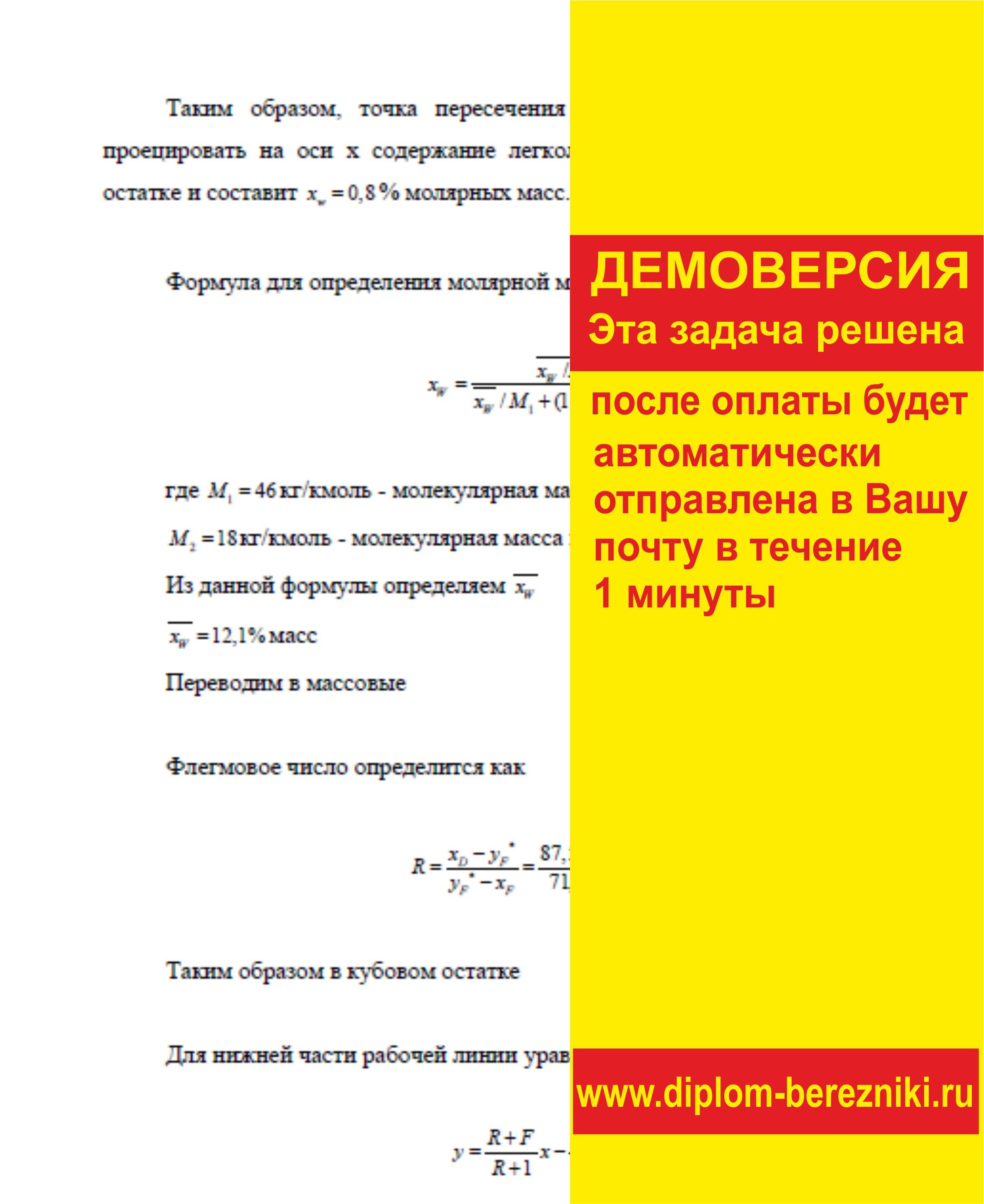 Решение задачи 7.11 по ПАХТ из задачника Павлова Романкова Носкова