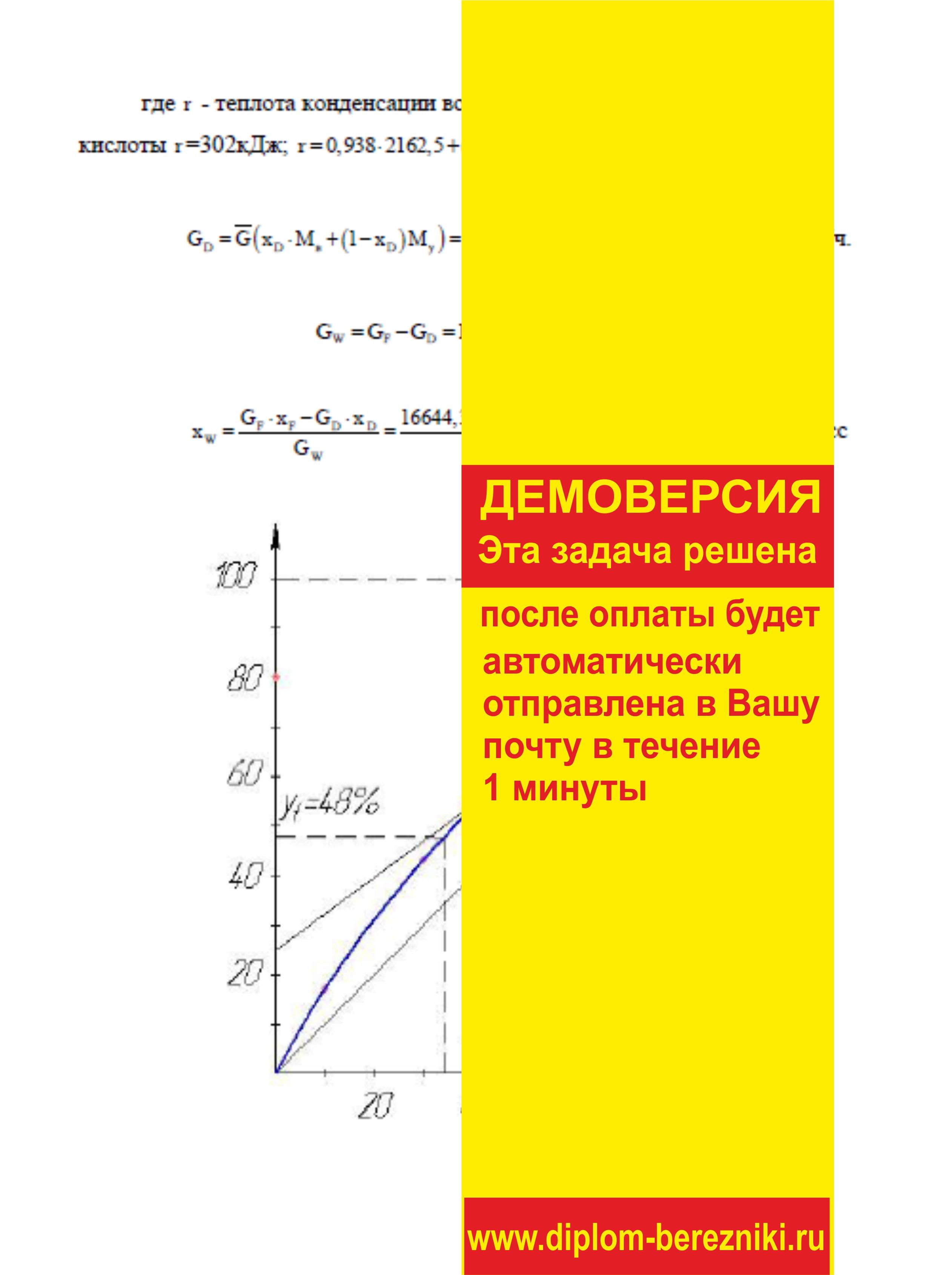 Решение задачи 7.13 по ПАХТ из задачника Павлова Романкова Носкова