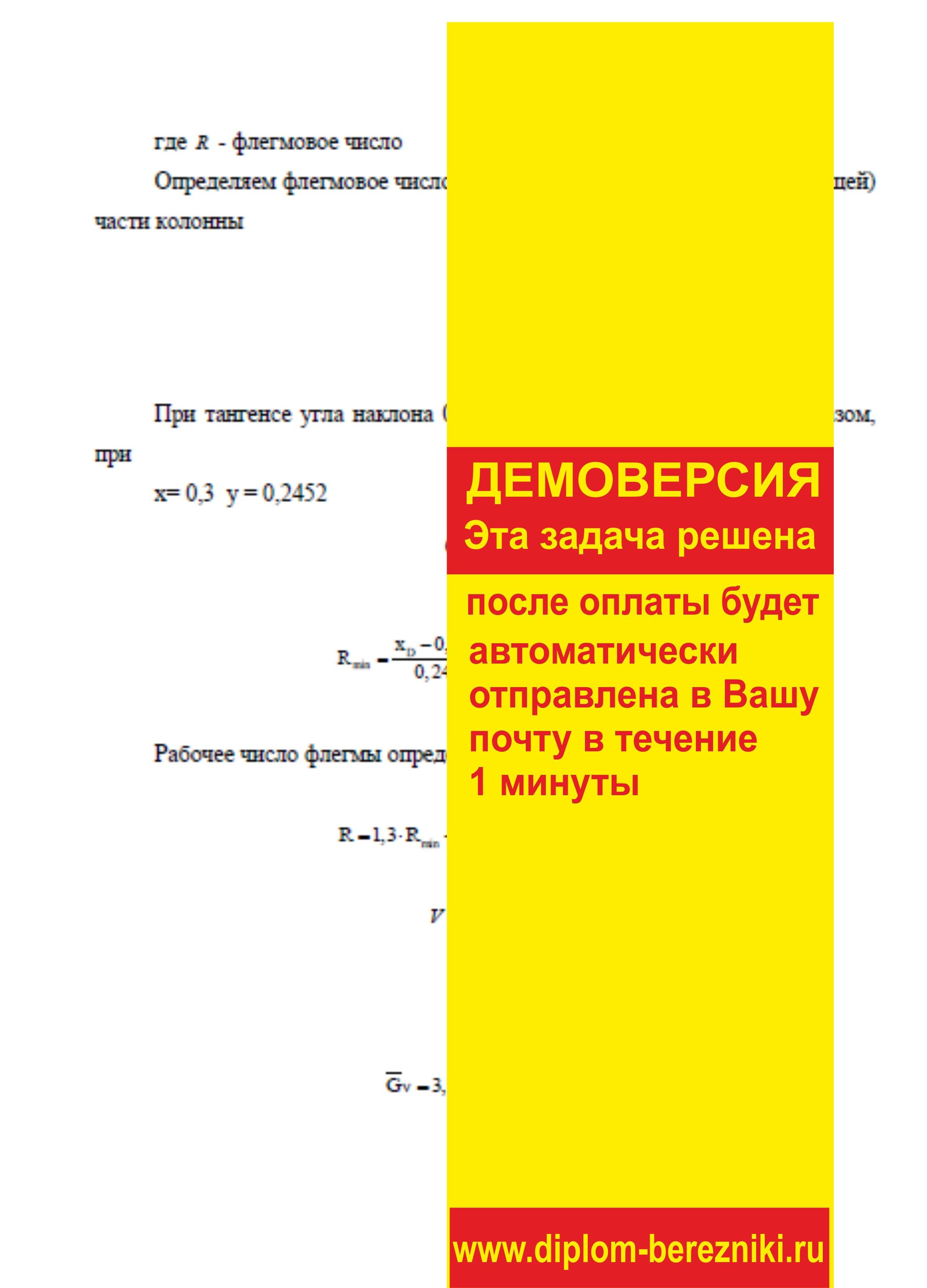 Решение задачи 7.14 по ПАХТ из задачника Павлова Романкова Носкова