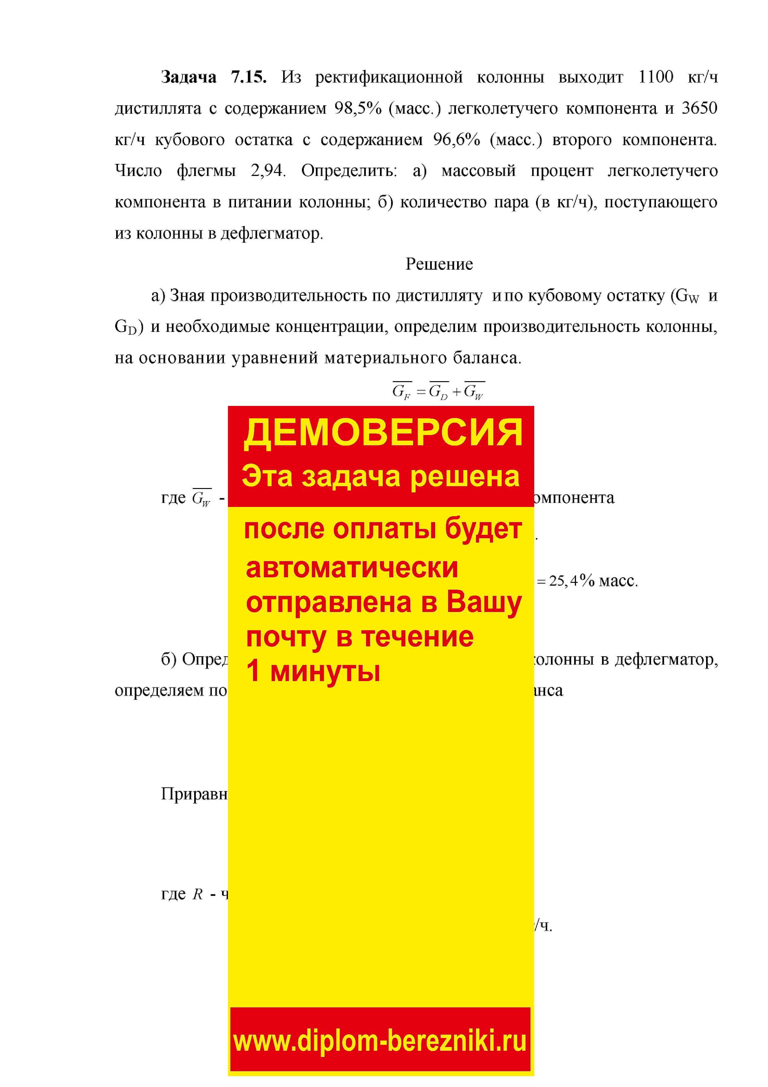 Решение задачи 7.15 по ПАХТ из задачника Павлова Романкова Носкова