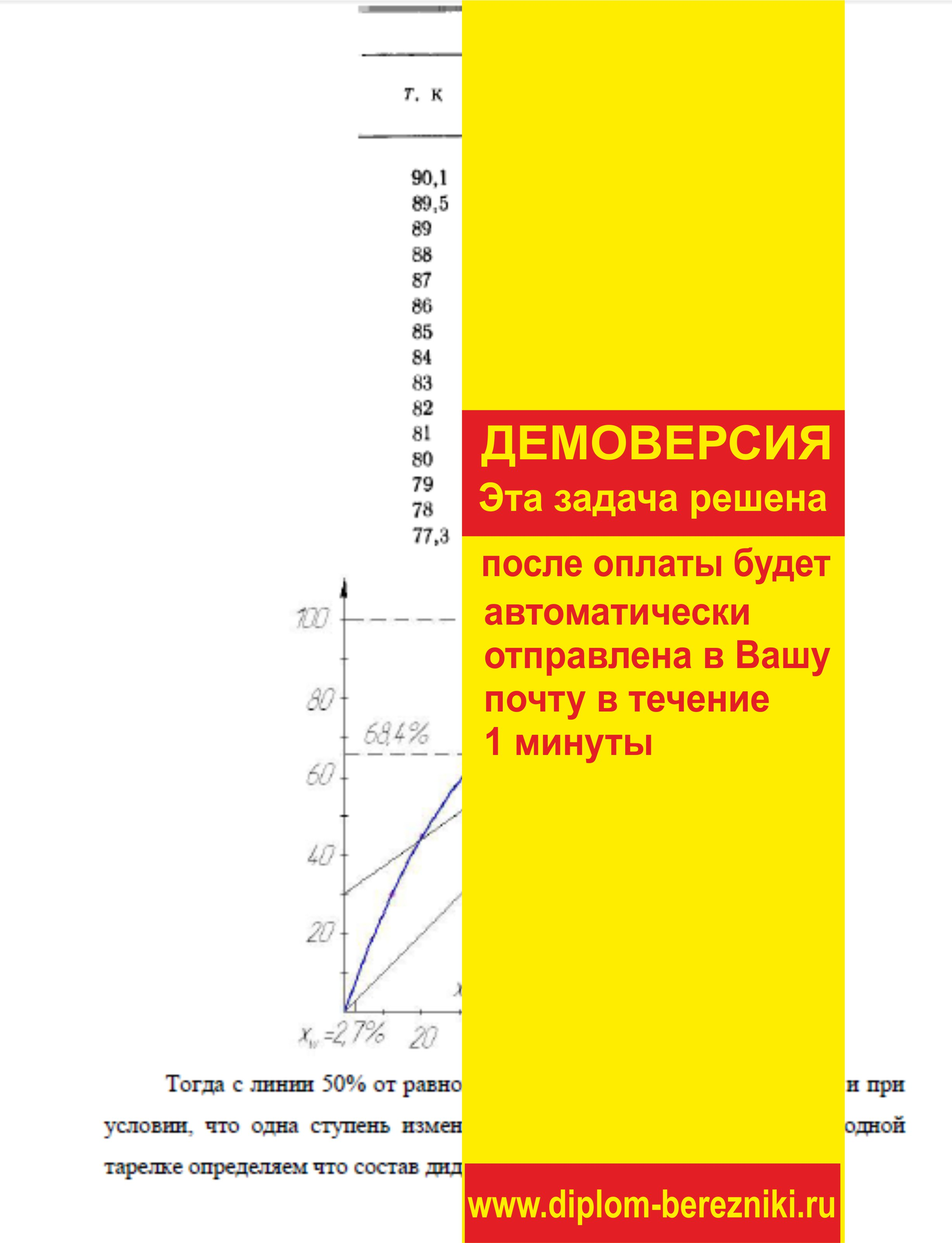 Решение задачи 7.16 по ПАХТ из задачника Павлова Романкова Носкова