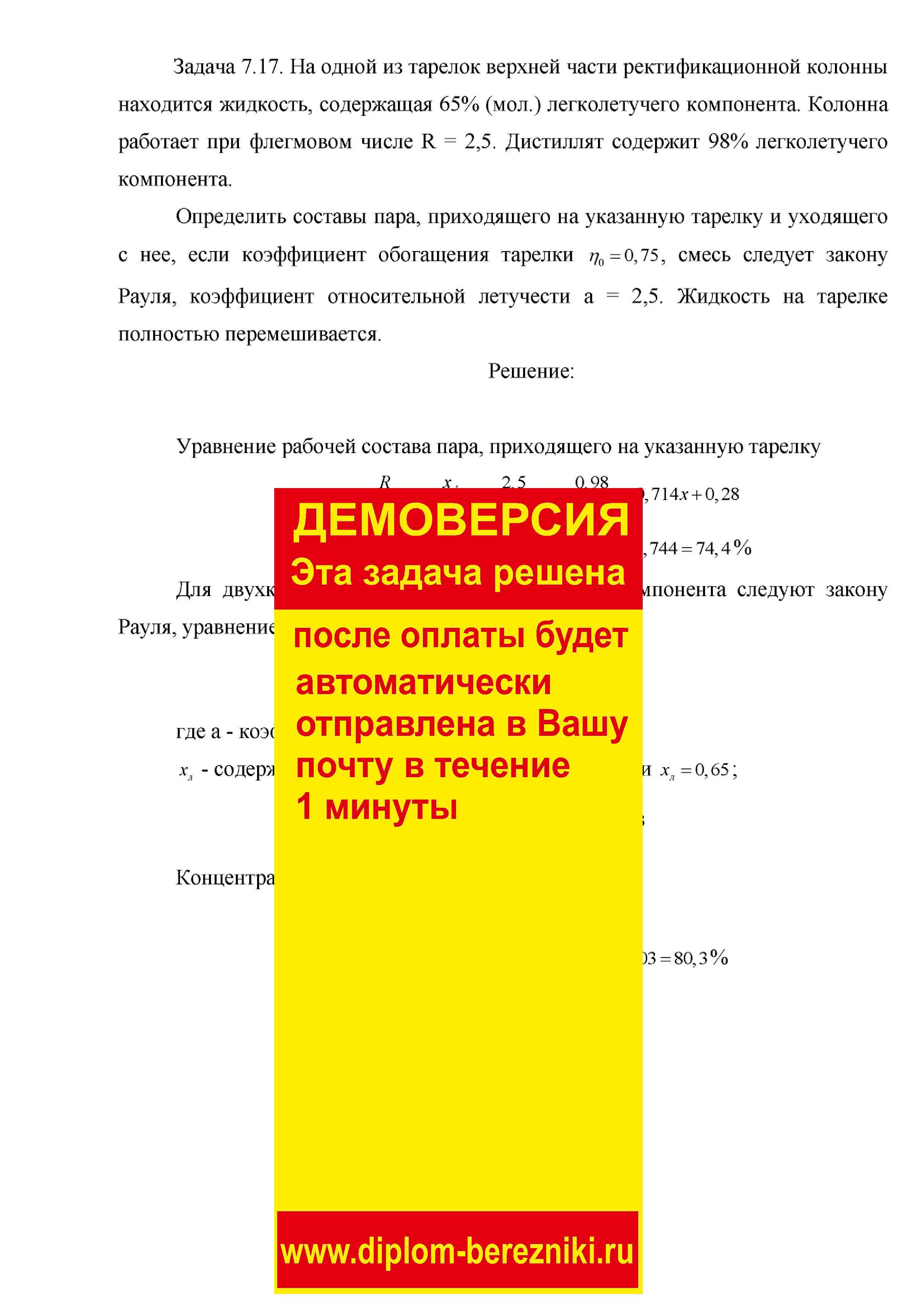 Решение задачи 7.17 по ПАХТ из задачника Павлова Романкова Носкова