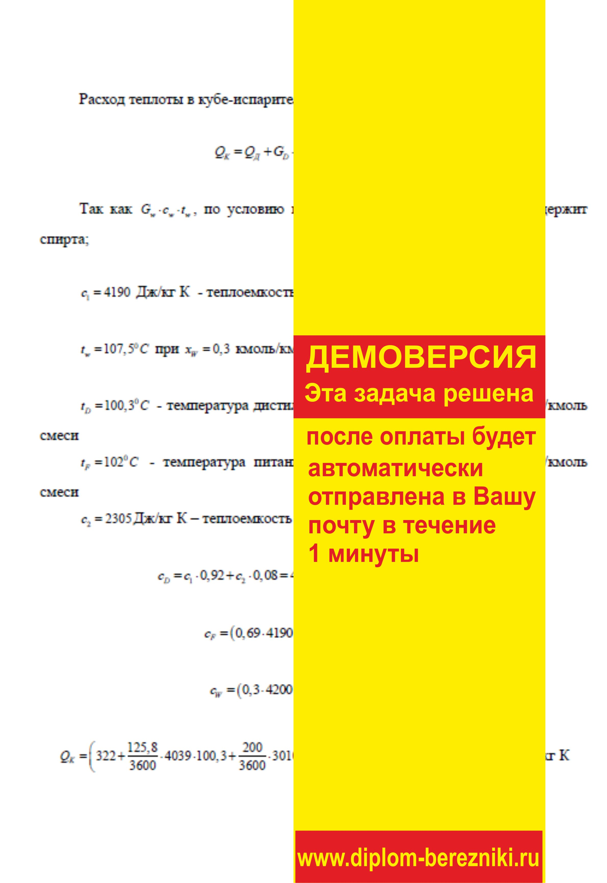 Решение задачи 7.19 по ПАХТ из задачника Павлова Романкова Носкова