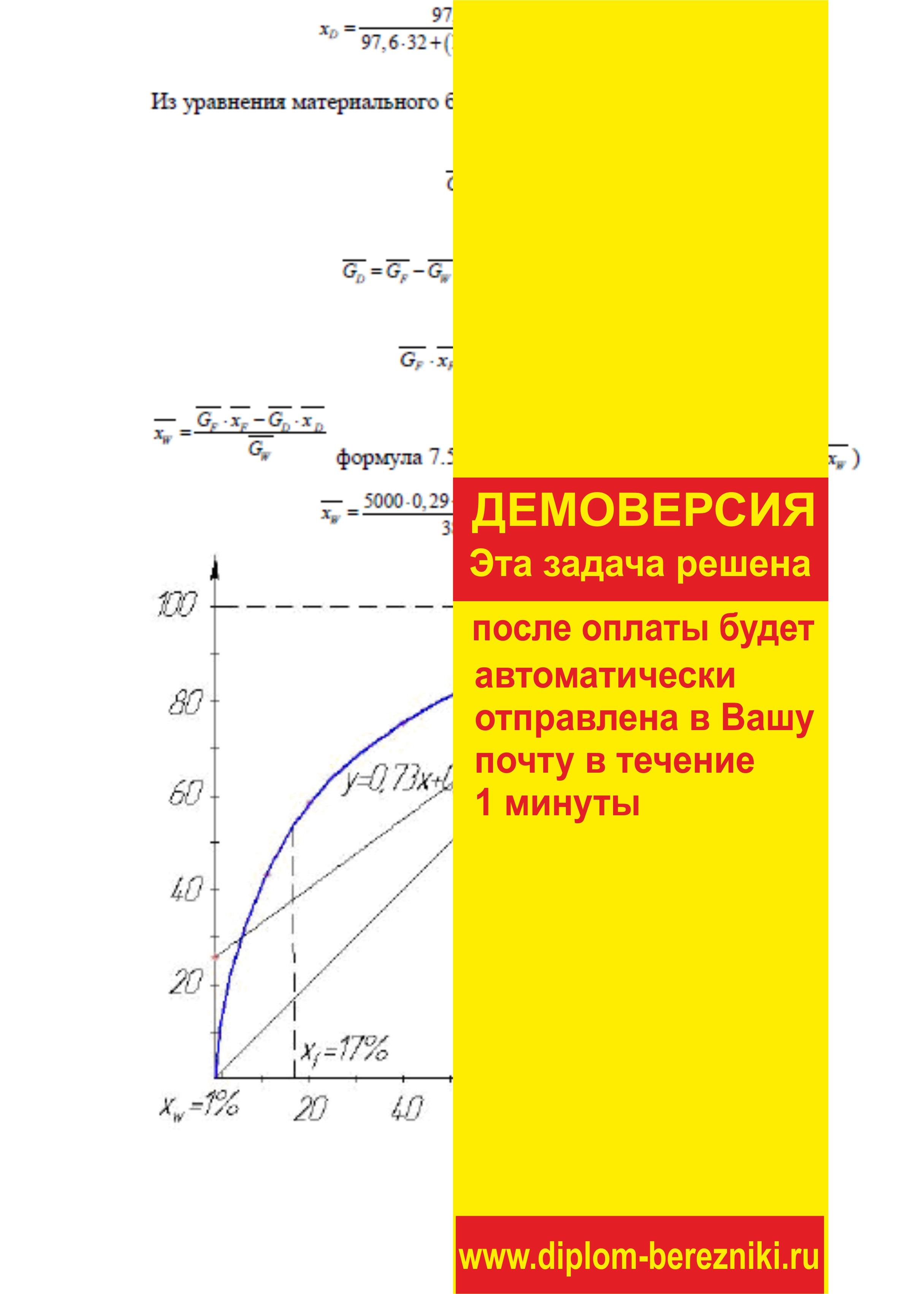 Решение задачи 7.20 по ПАХТ из задачника Павлова Романкова Носкова