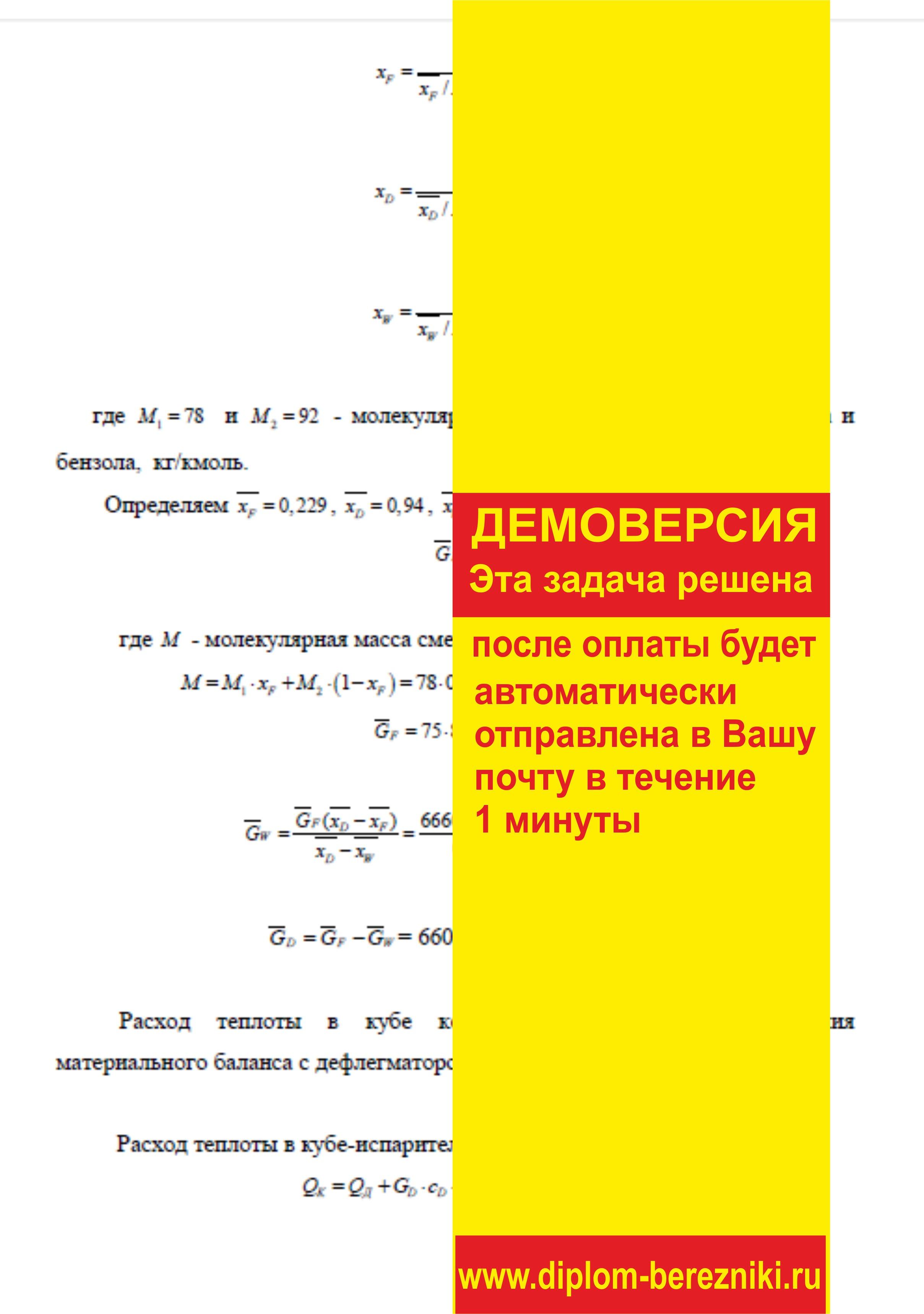 Решение задачи 7.21 по ПАХТ из задачника Павлова Романкова Носкова