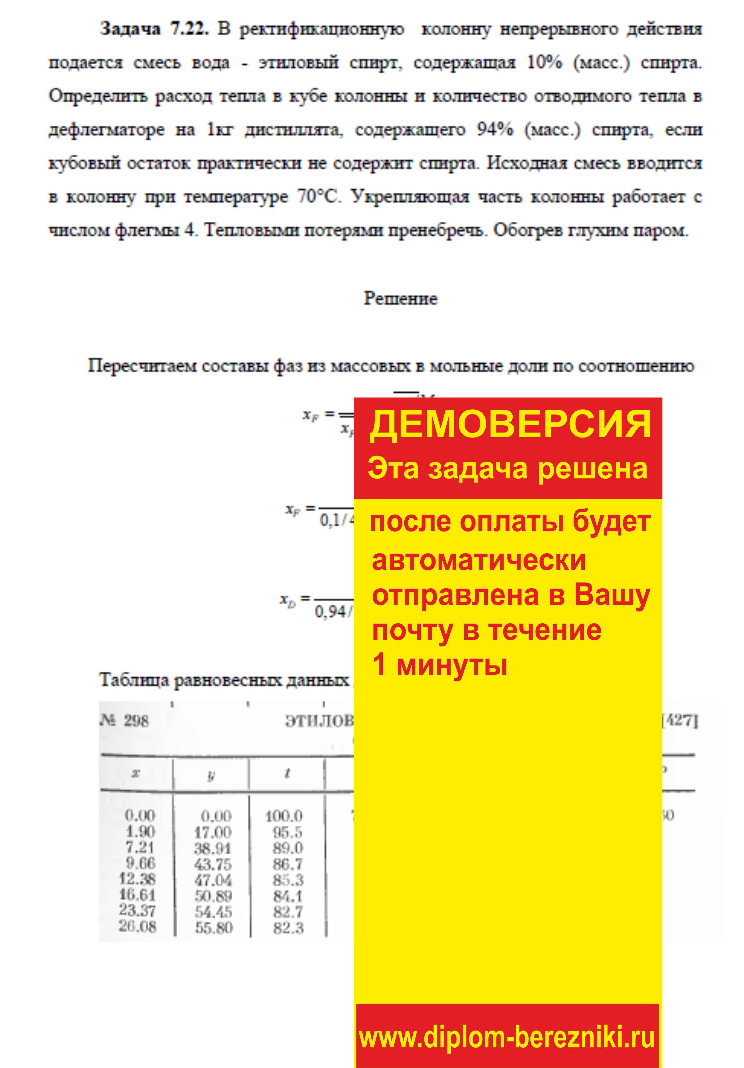 Решение задачи 7.22 по ПАХТ из задачника Павлова Романкова Носкова